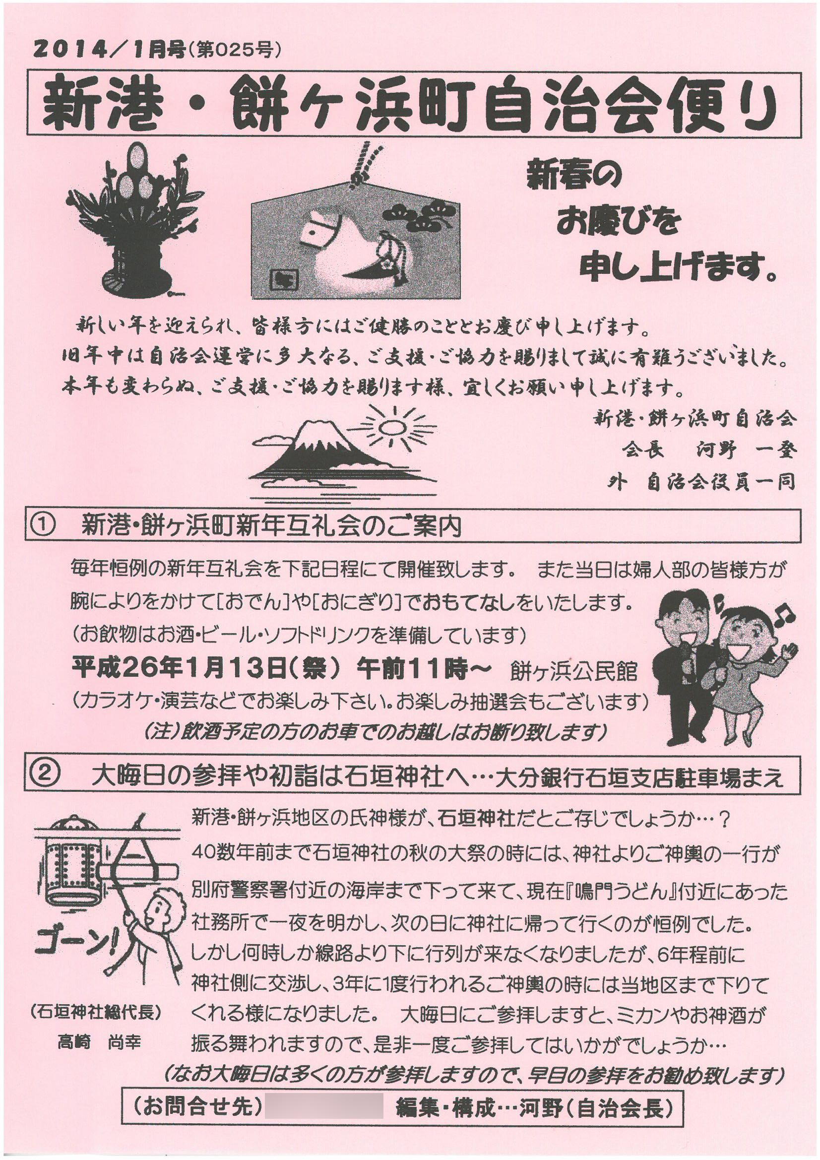 shinminato_ mochigahama201401