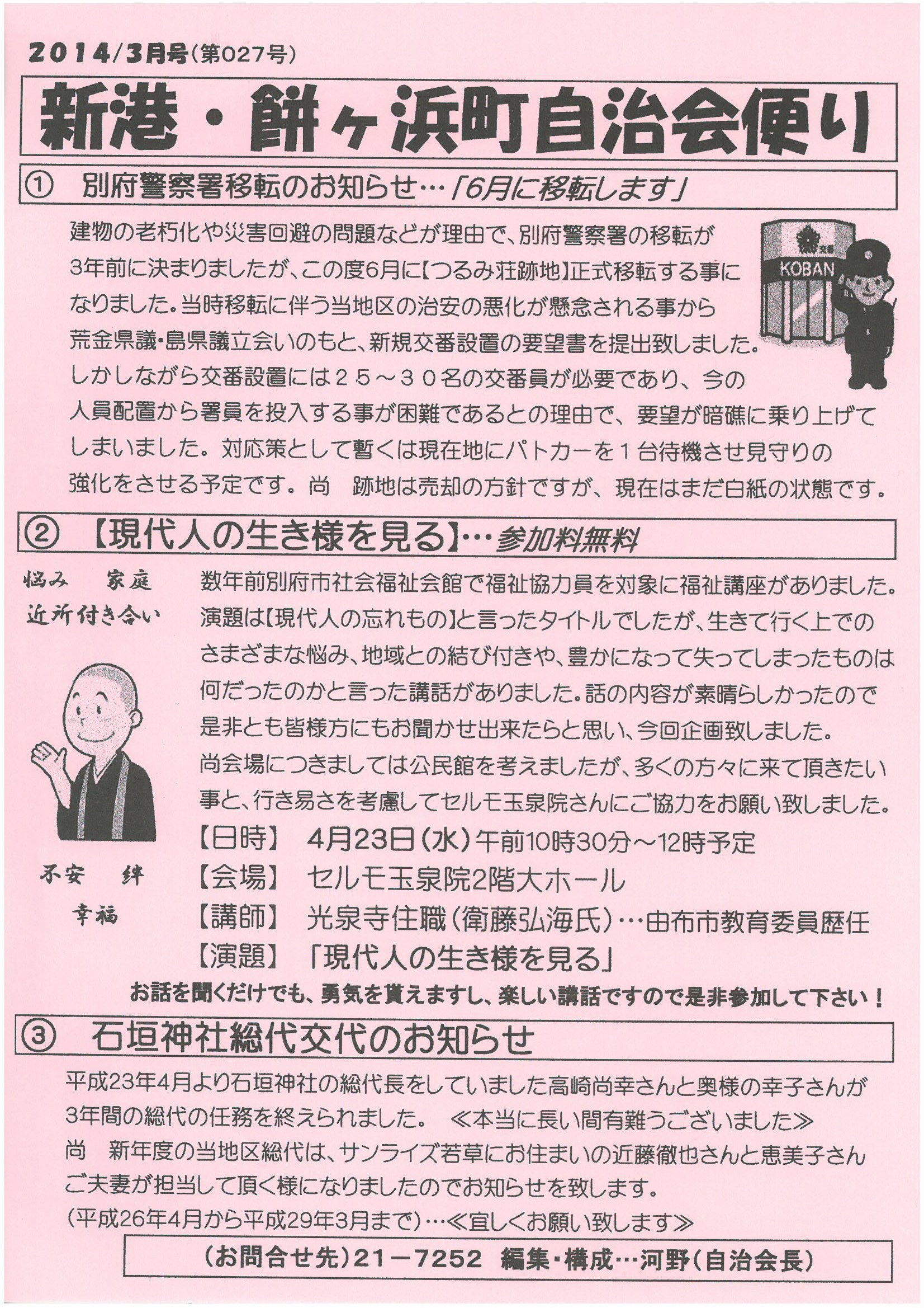 shinminato_ mochigahama2014_03