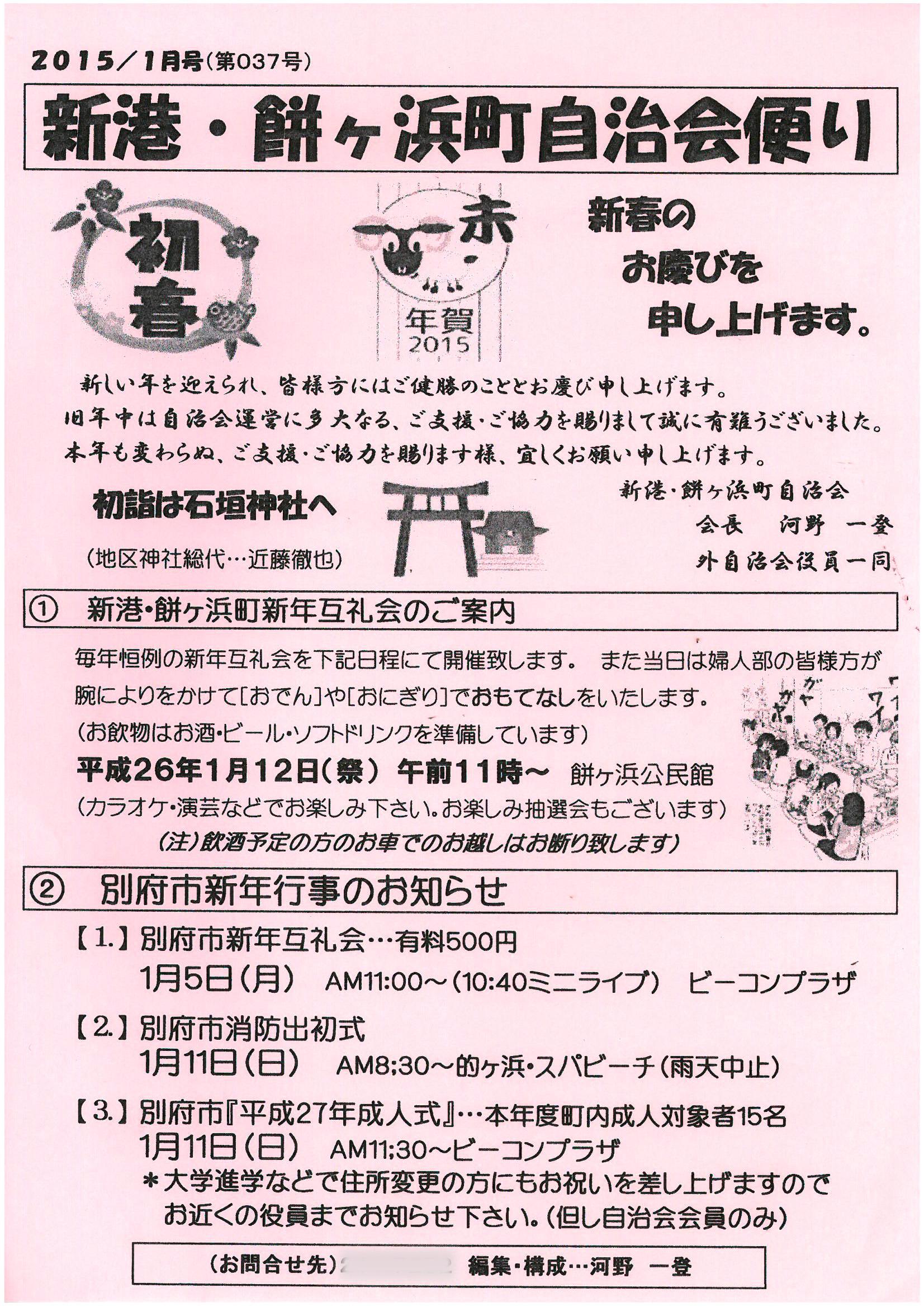 shinminato_ mochigahama2015_01