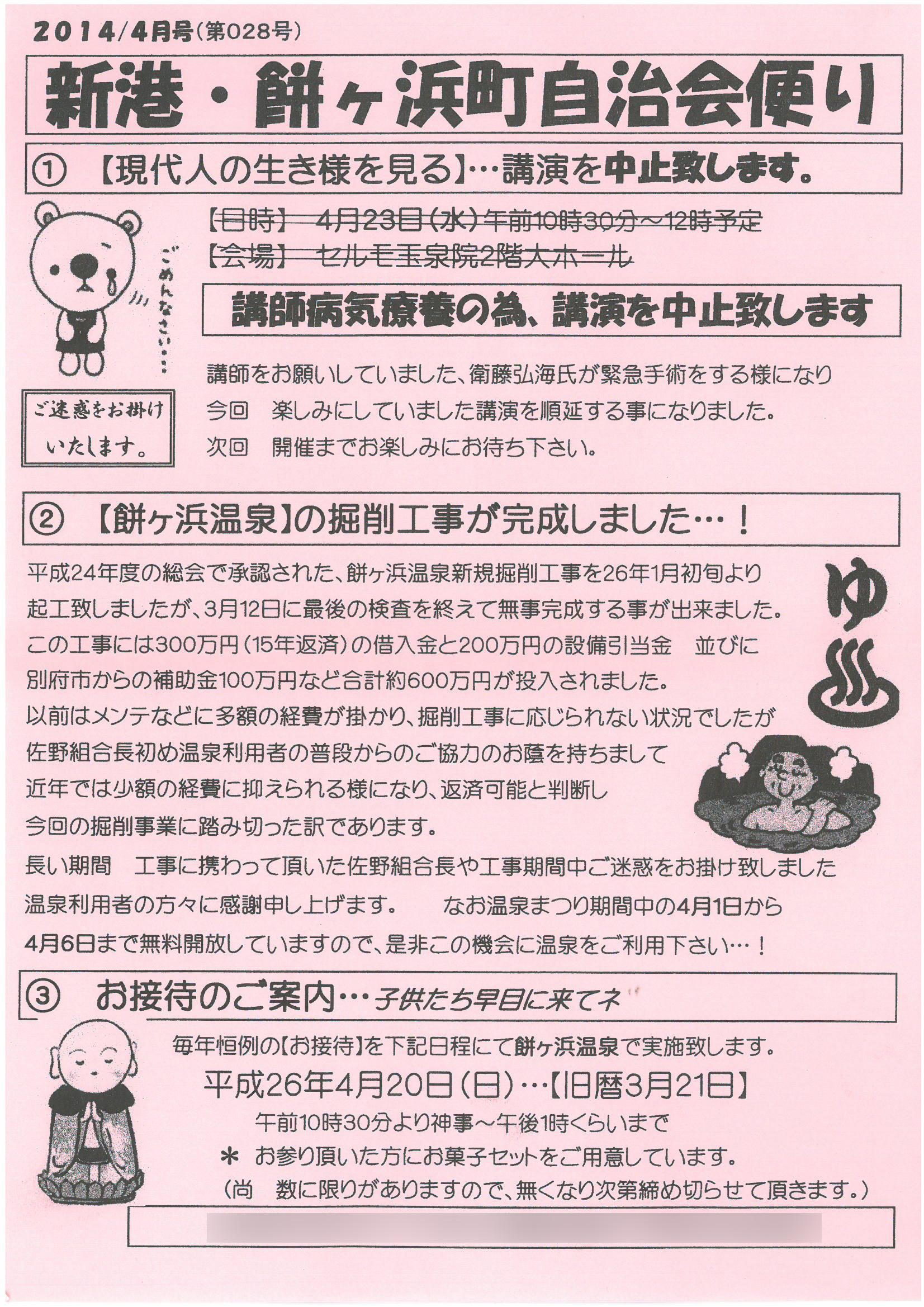 shinminato_mochigahama2014_04