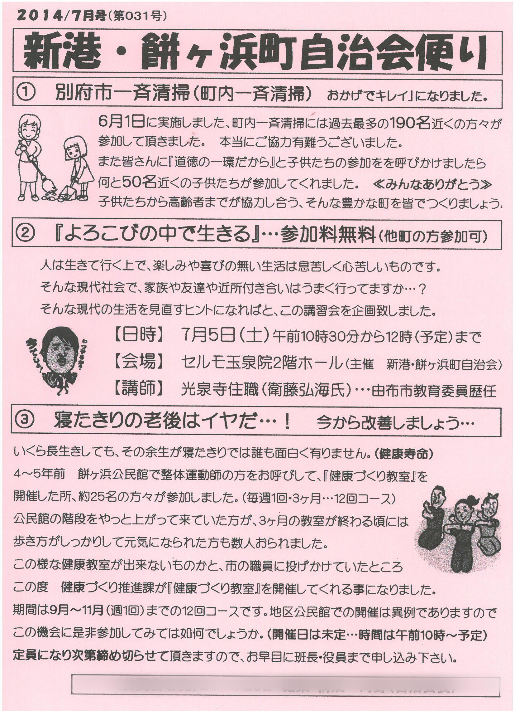 shinminato_mochigahama2014_07