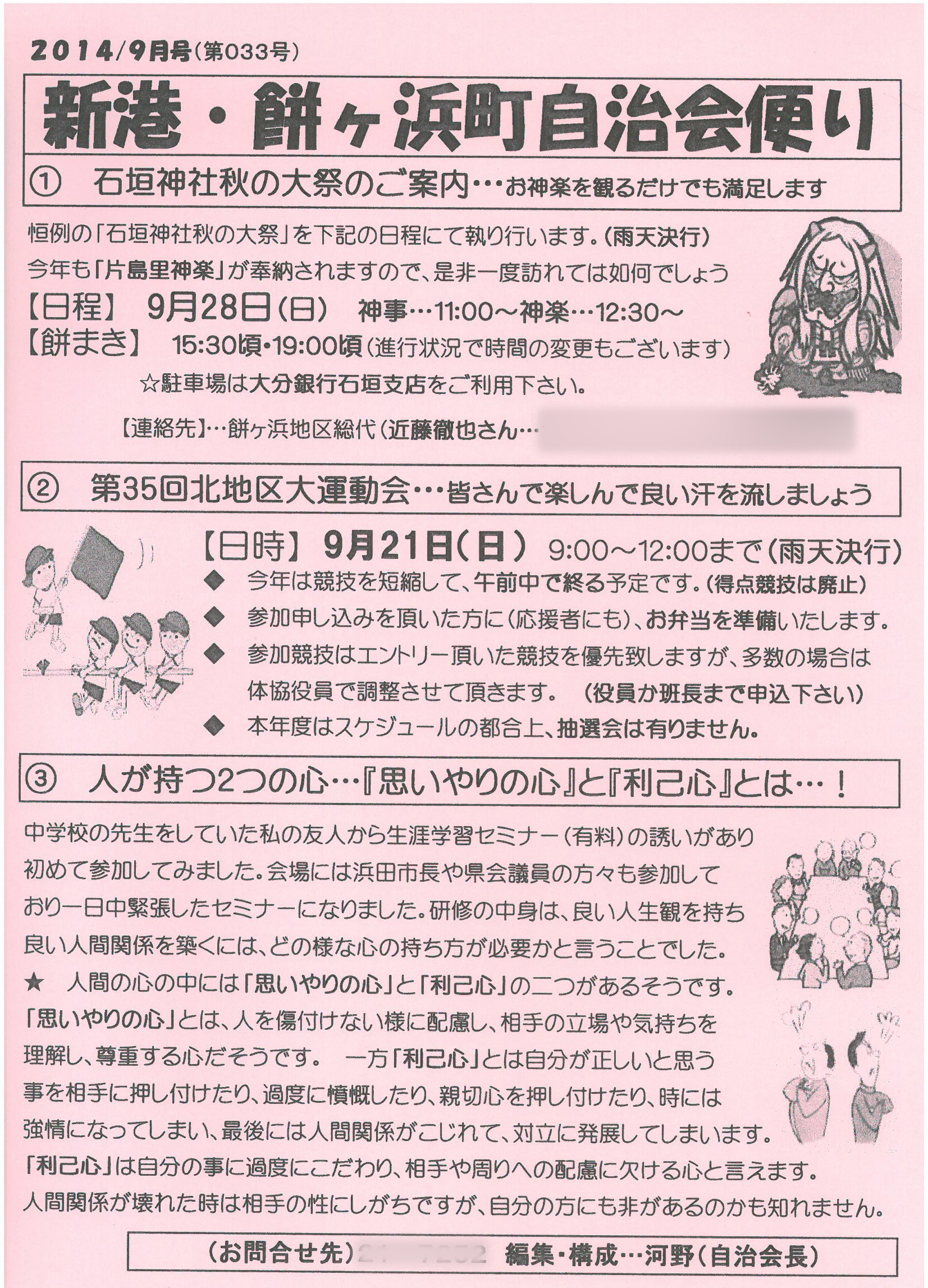 shinminato_mochigahama2014_09