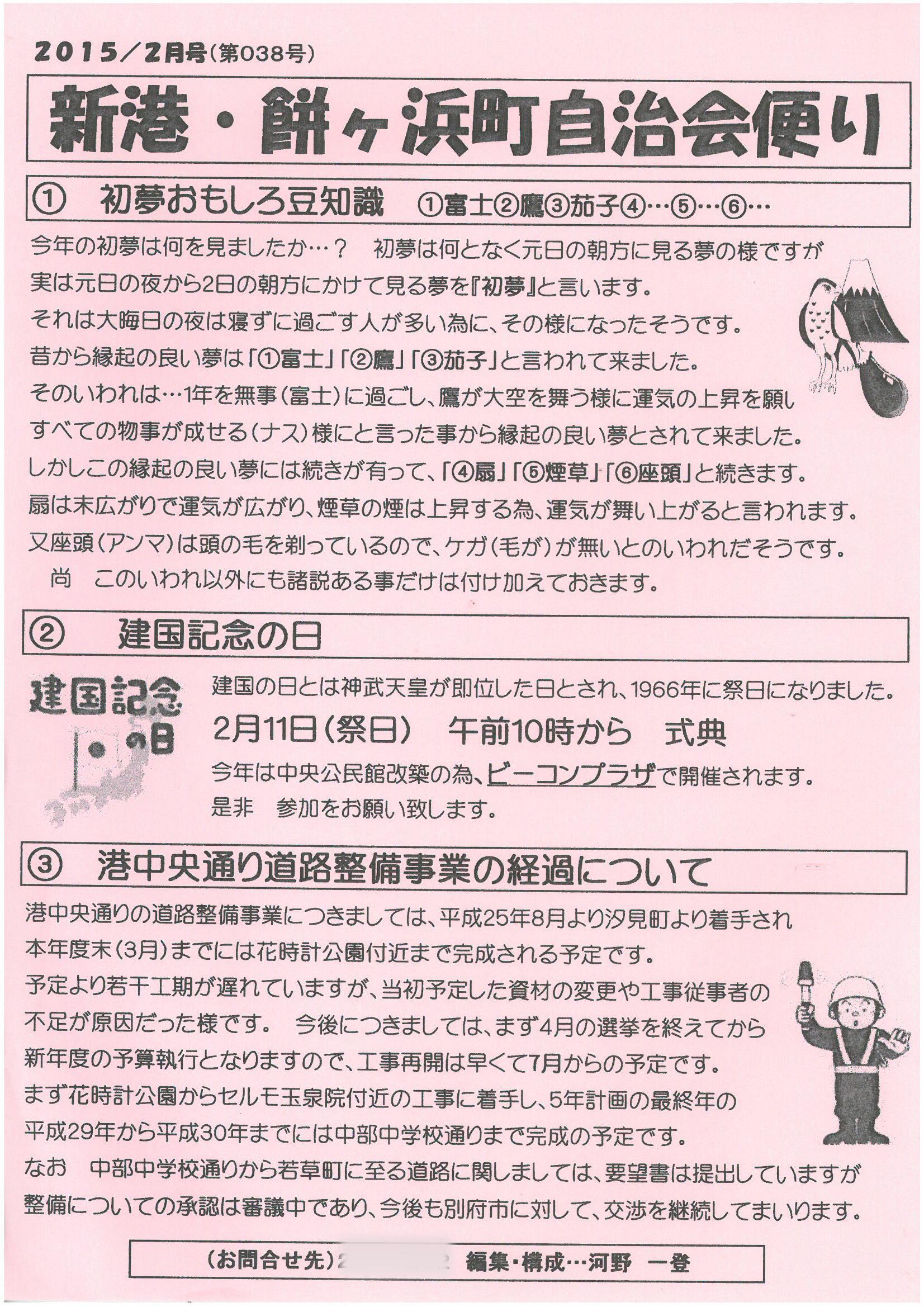 shinminato_mochigahama2015_02