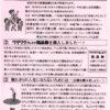 新港・餅ケ浜町自治会便り2015/08号(第044号)