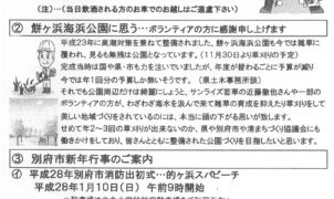 shinminato_mochigahama2015_12