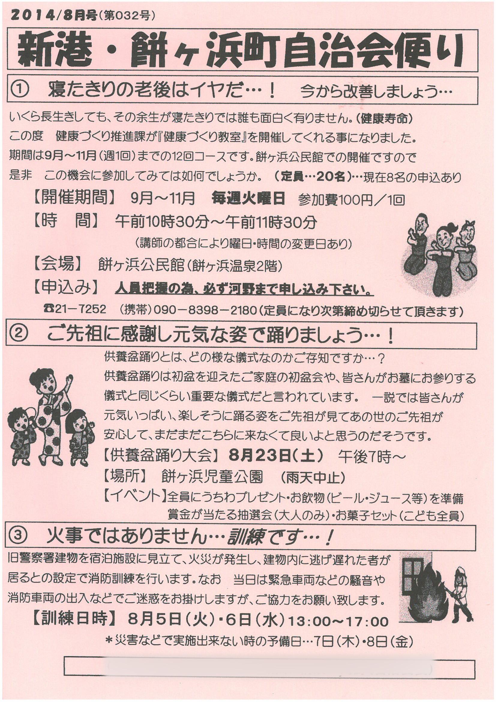 shinminato_motigahama2014_08