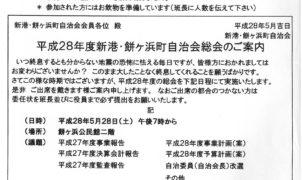 shinminatomochigahama05