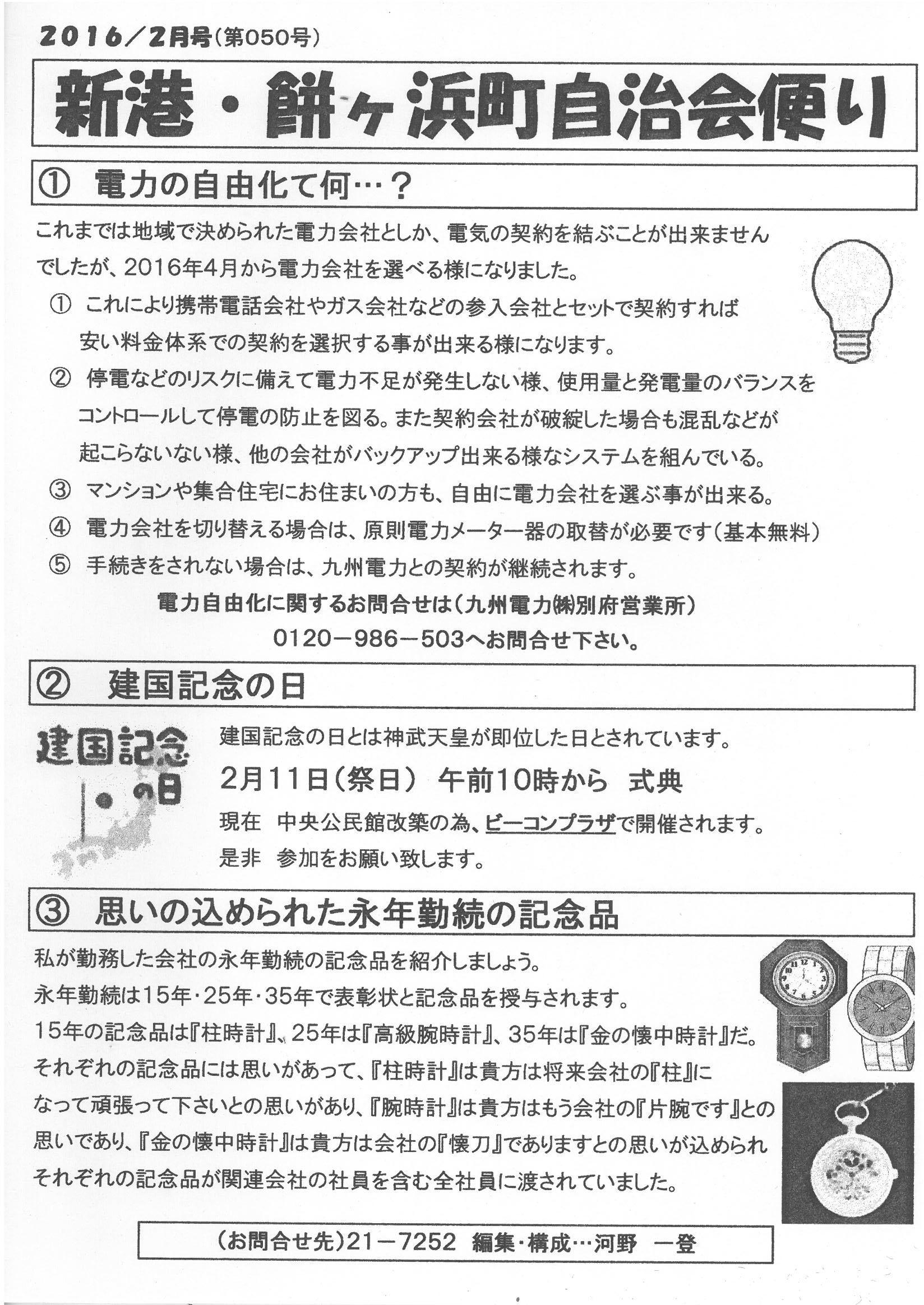shinminatomotigahama2016_02