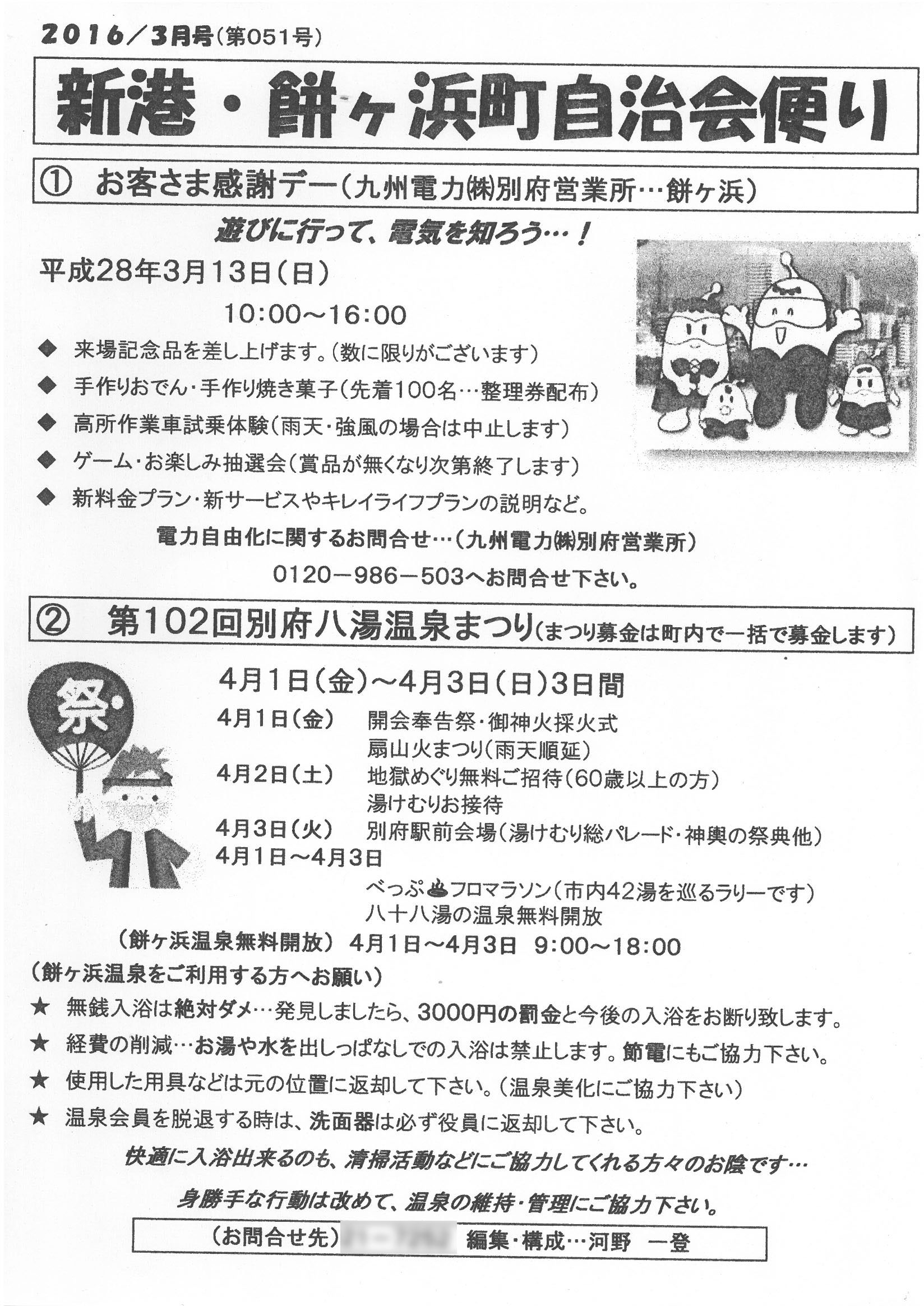 shinminatomotigahama2016_03