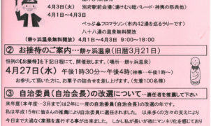sinmionato_mochigahama_201604