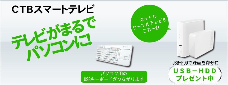 キーボード・リモコン・USB-HDDが数量限定特典
