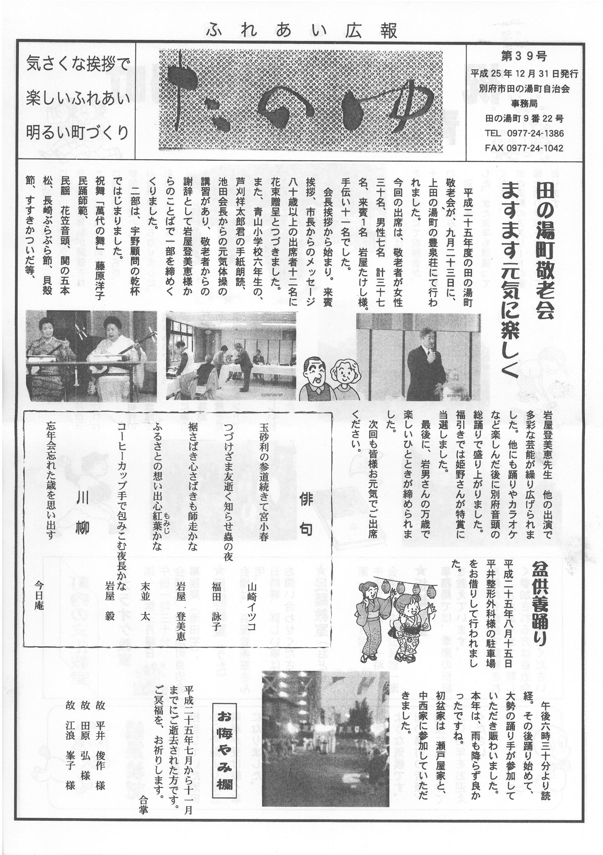 tanoyu201401_01