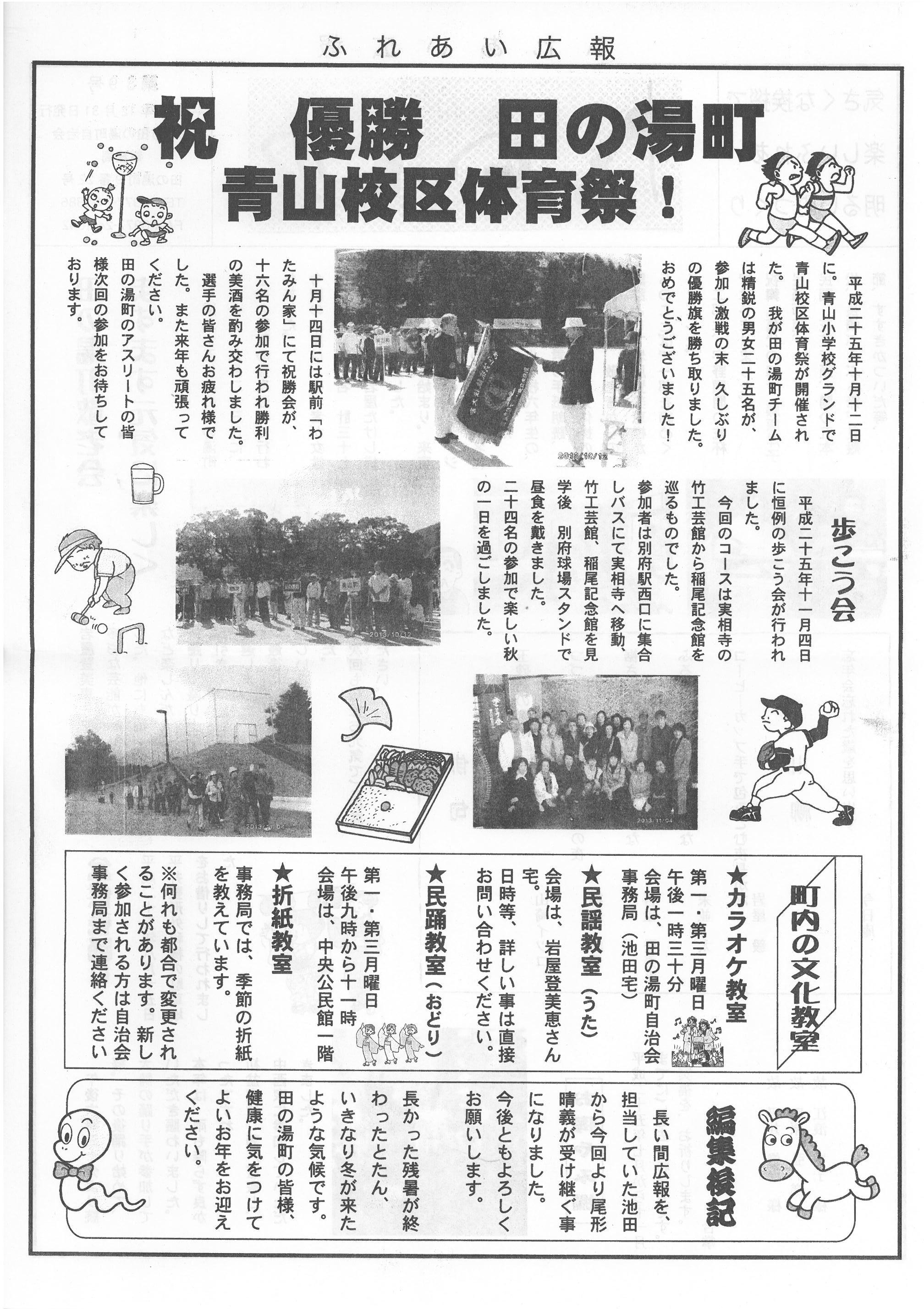 tanoyu201401_02