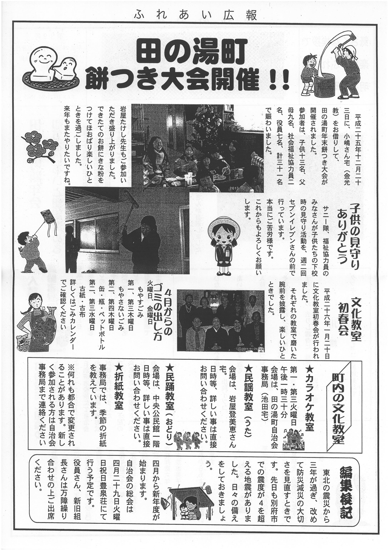 tanoyu2014_04_02