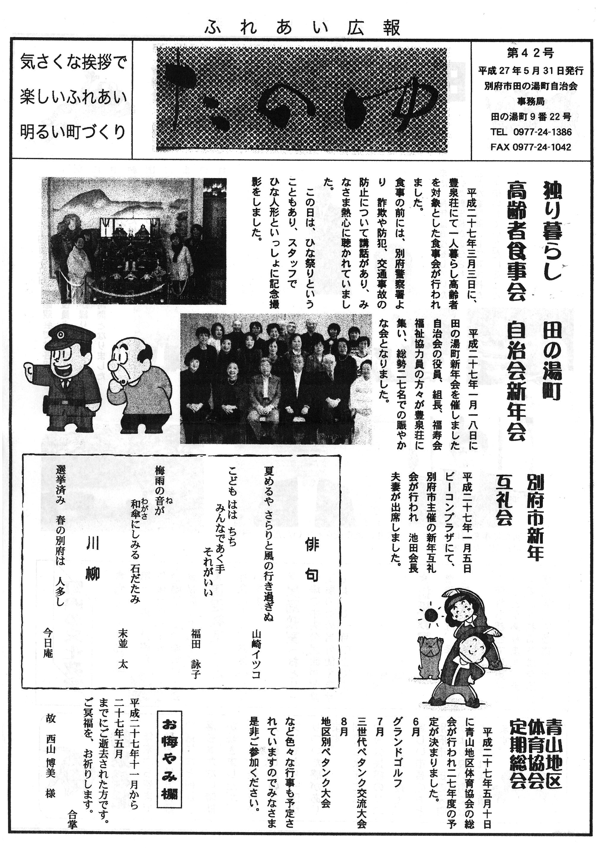 tanoyu2015_06_01