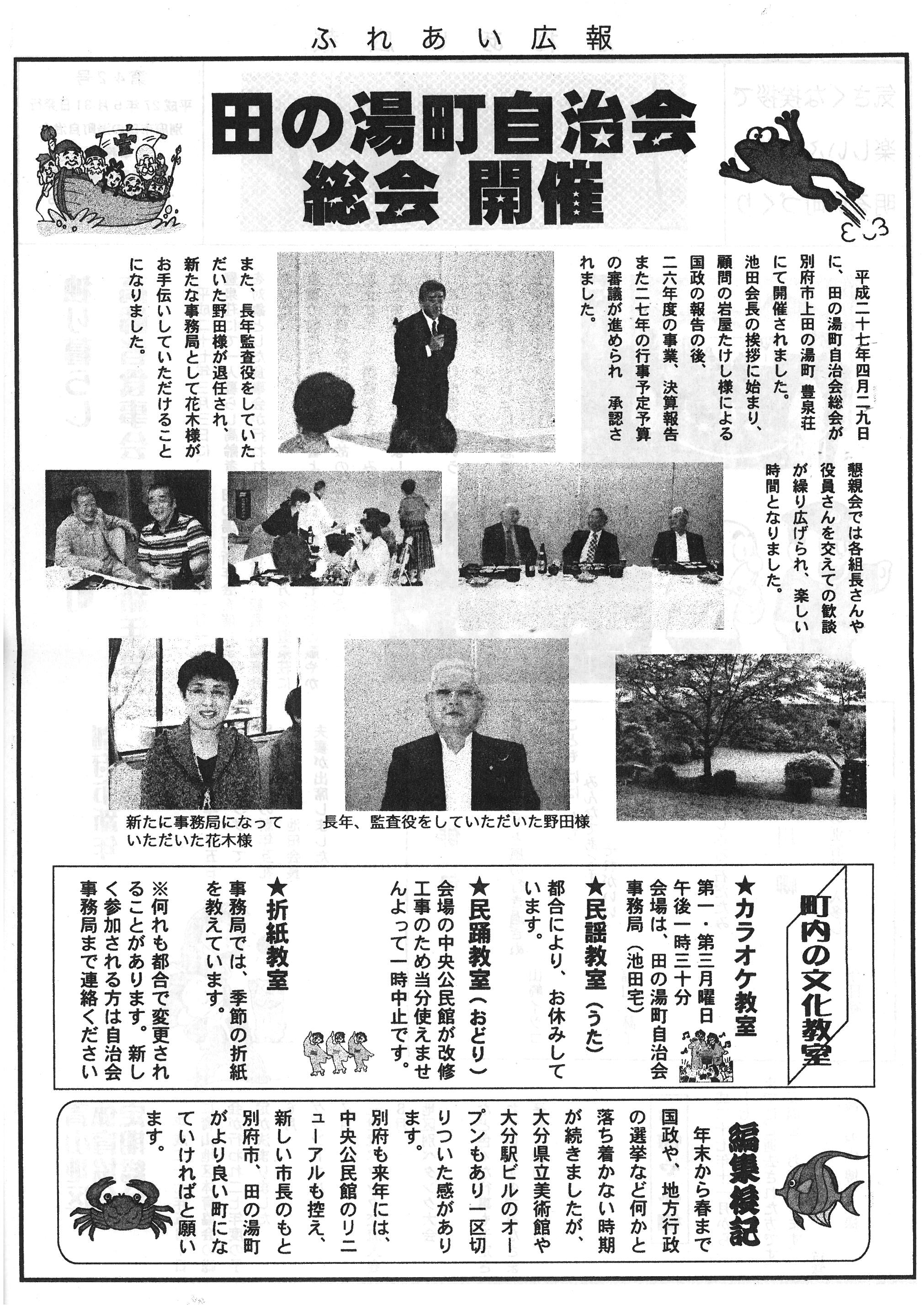 tanoyu2015_06_02
