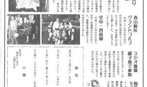 tanoyu2015_11_01