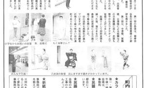 tanoyu2015_11_02