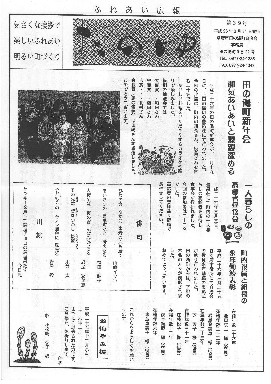 tanoyu_2014_04_01
