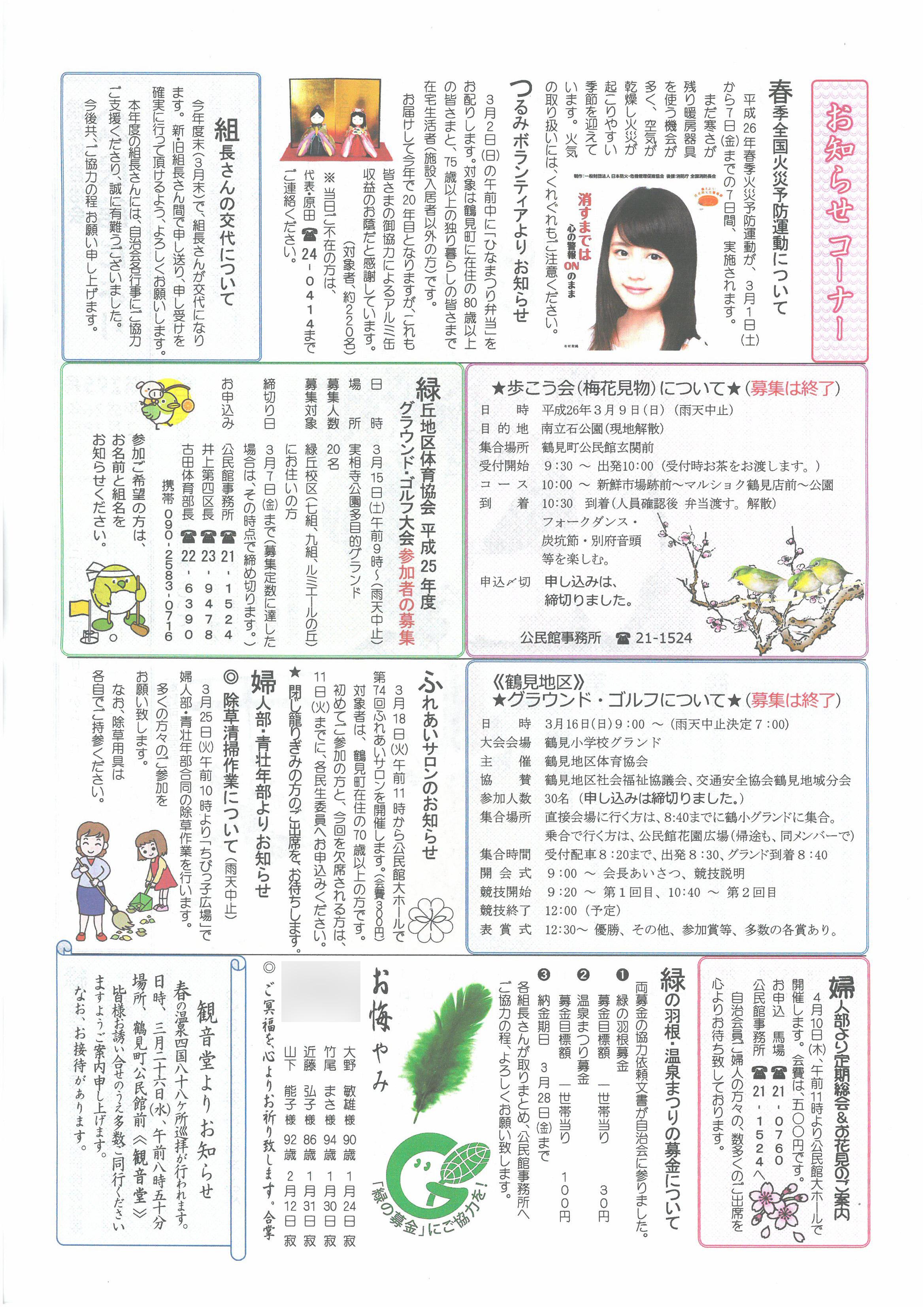 tsurumi2014_03_02.