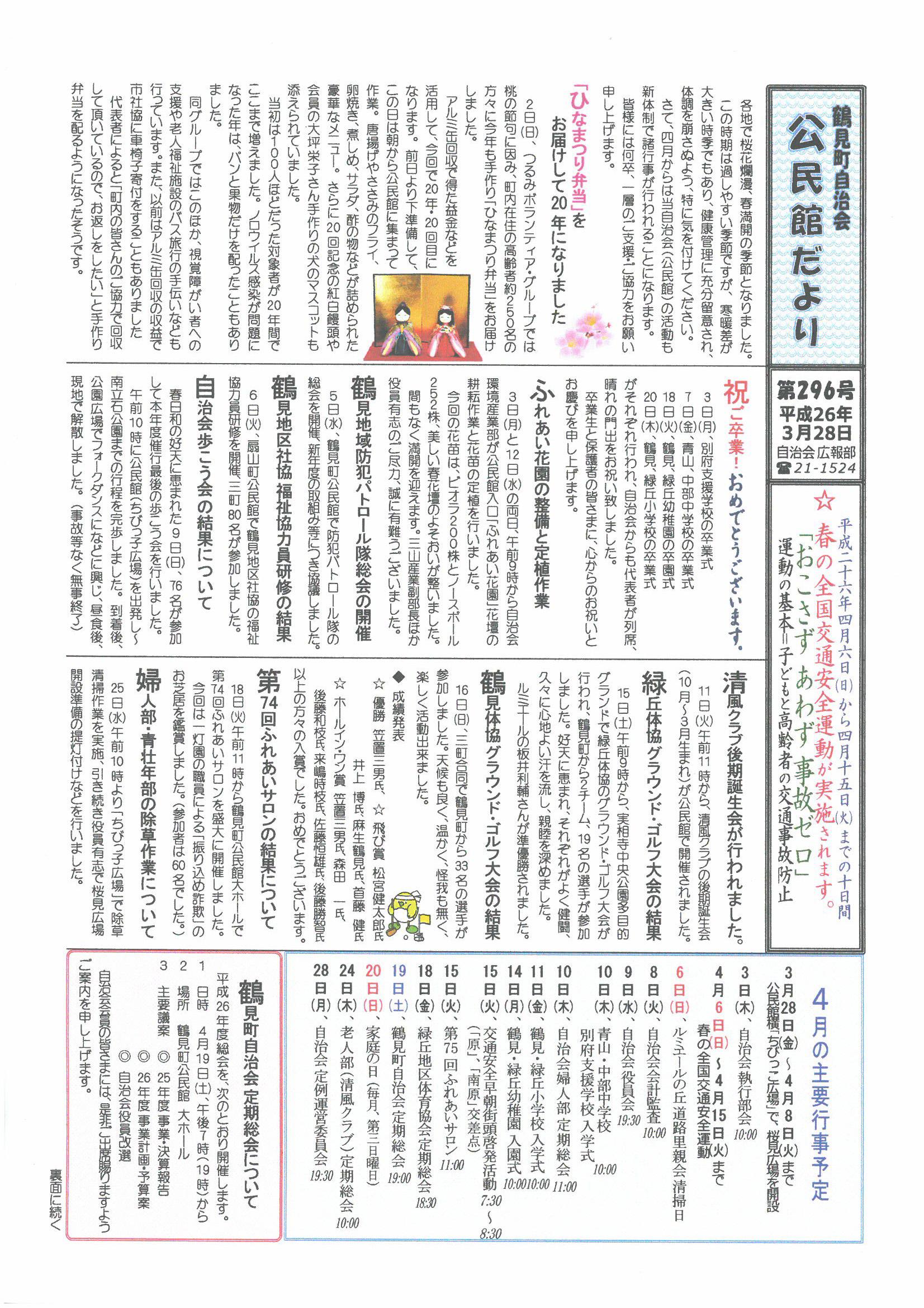 tsurumi2014_04_01