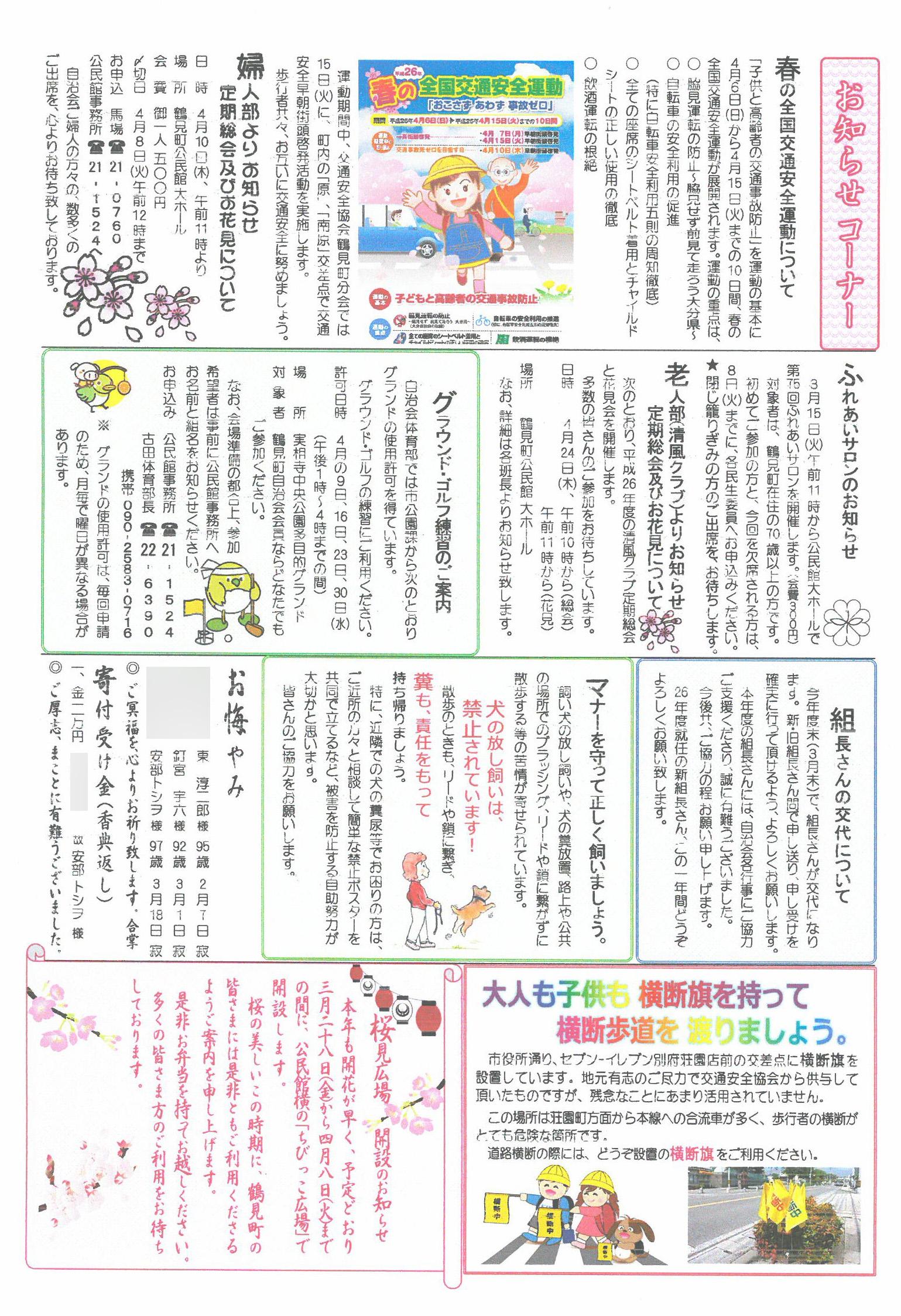 tsurumi2014_04_02