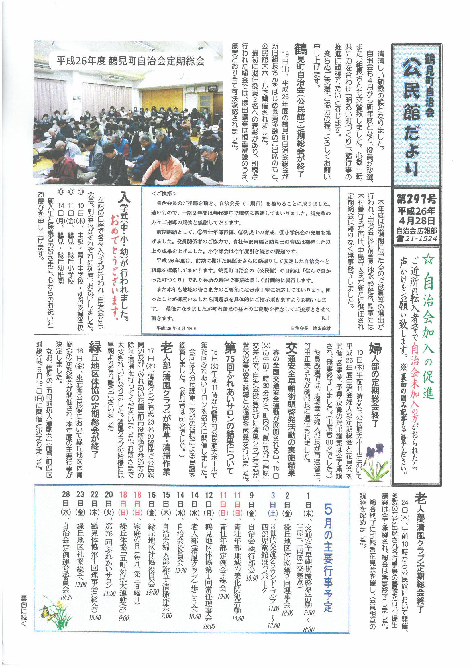 tsurumi2014_05_01