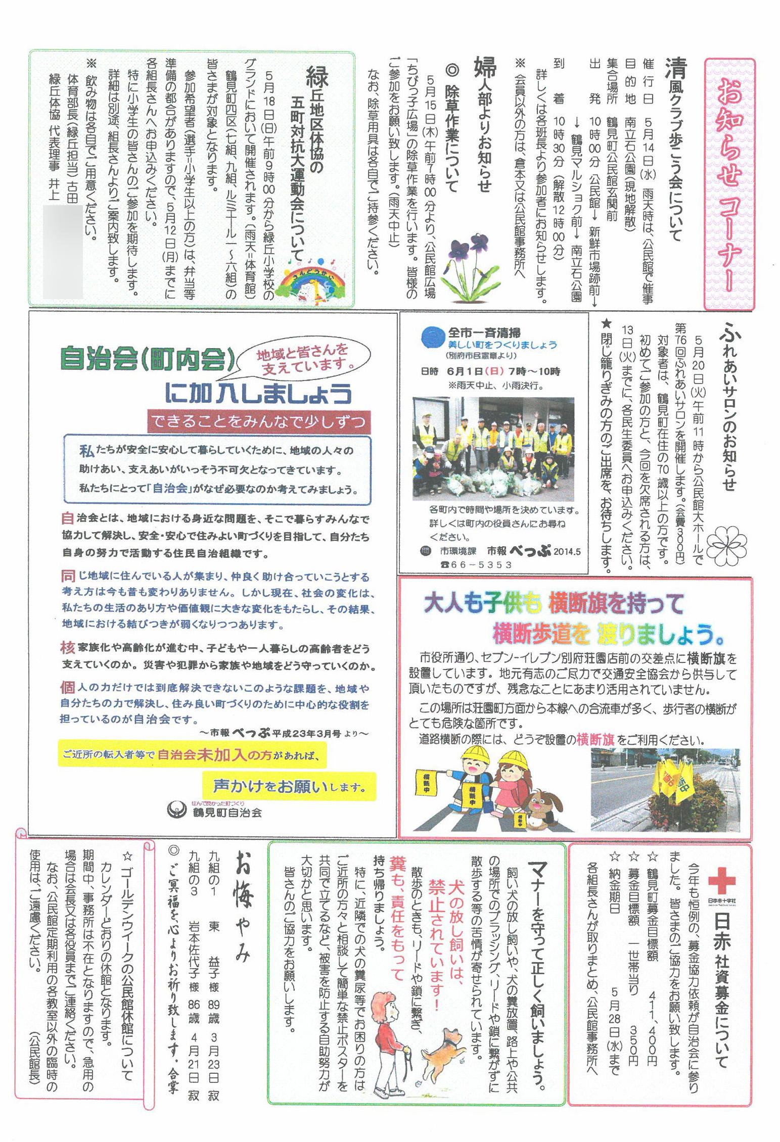 tsurumi2014_05_02