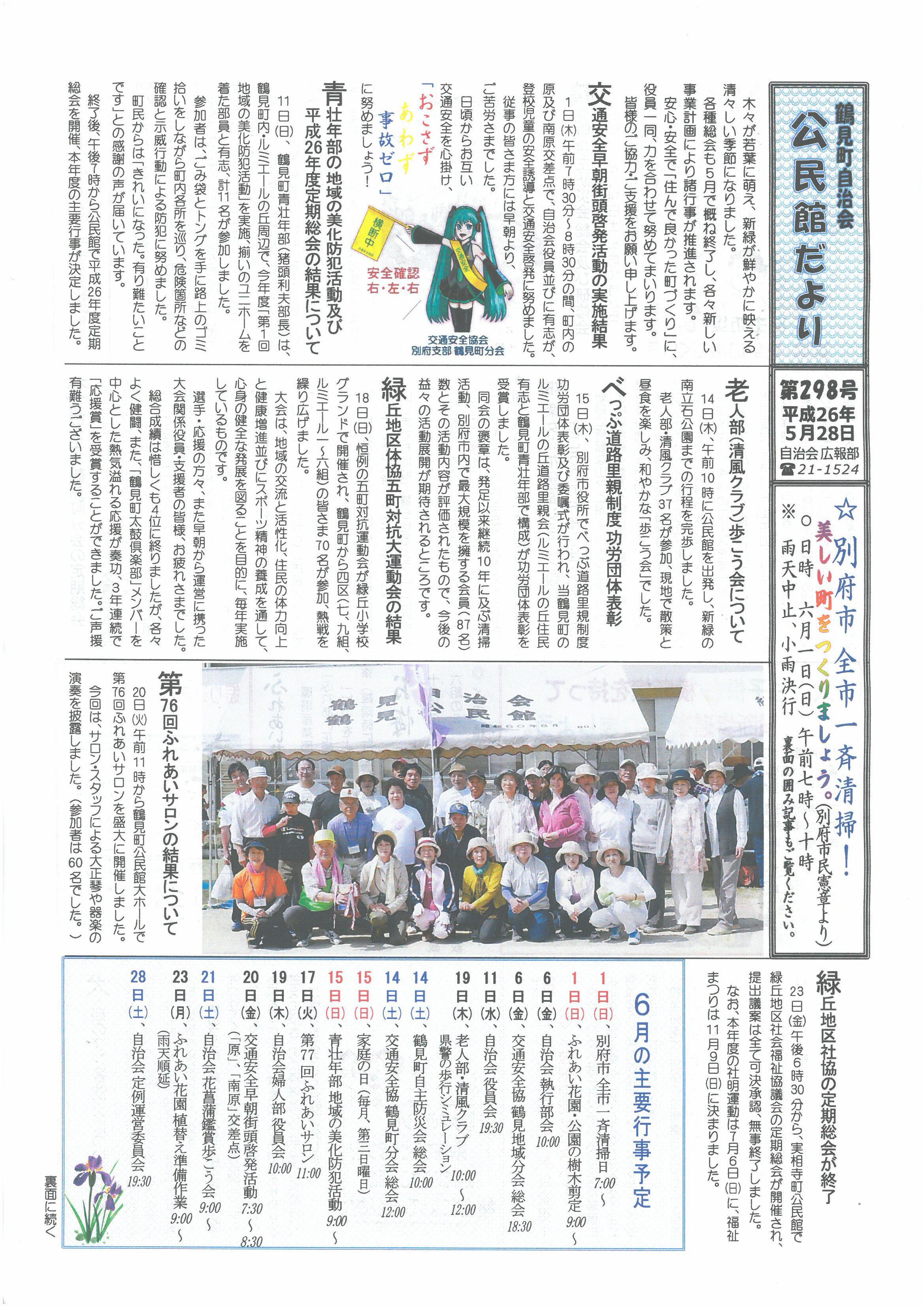 tsurumi2014_06_01
