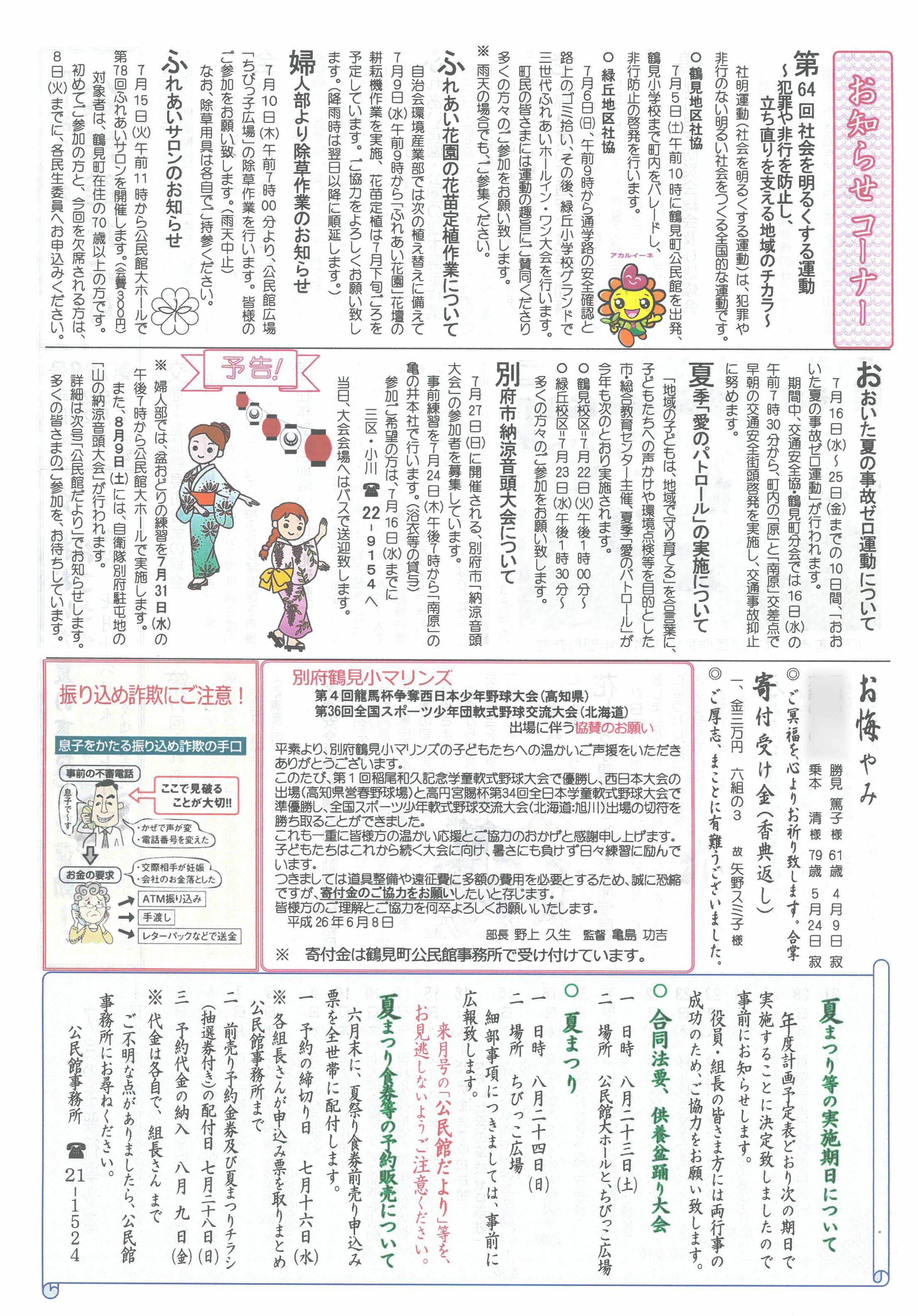 tsurumi2014_07_02