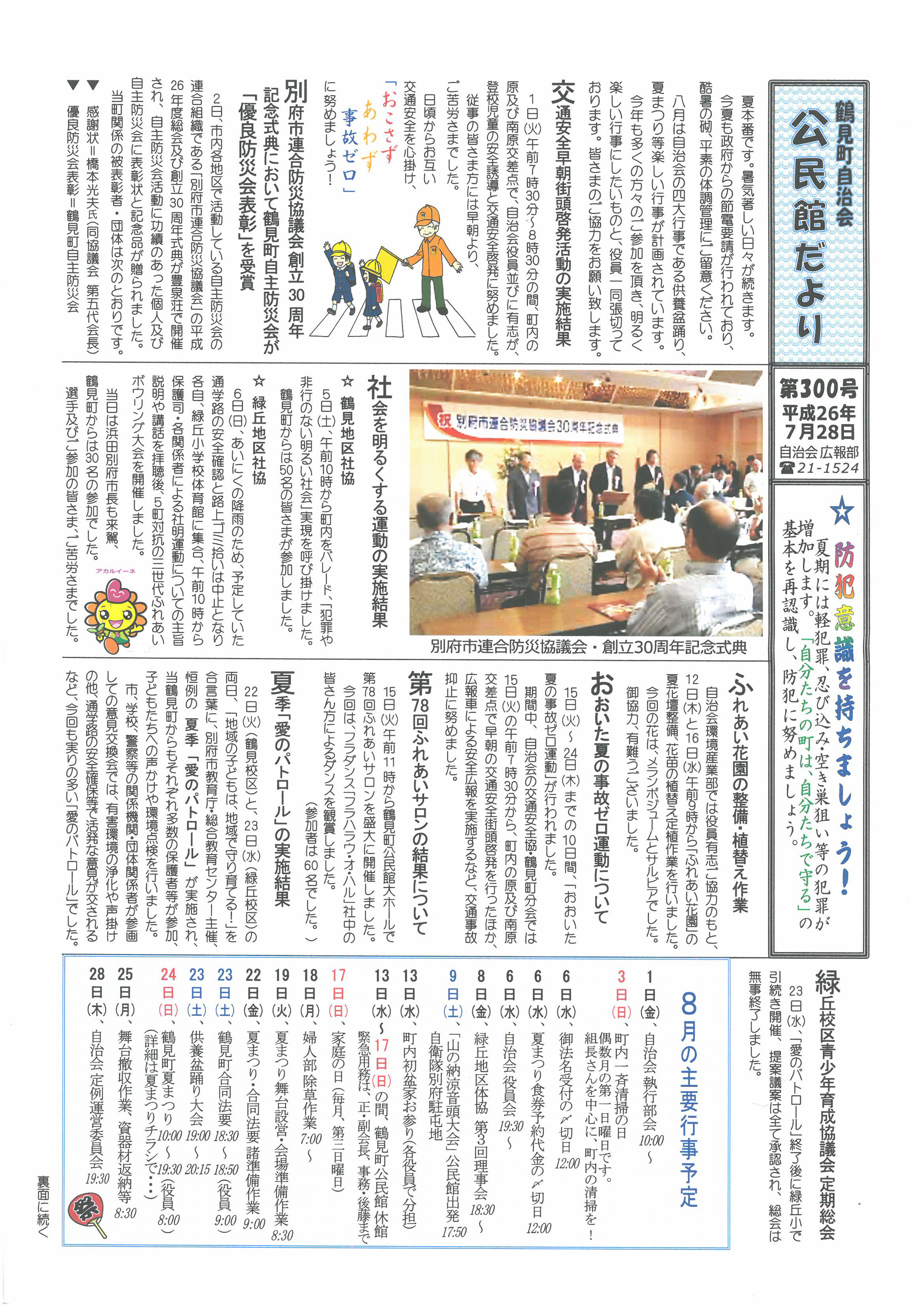 tsurumi2014_08_01