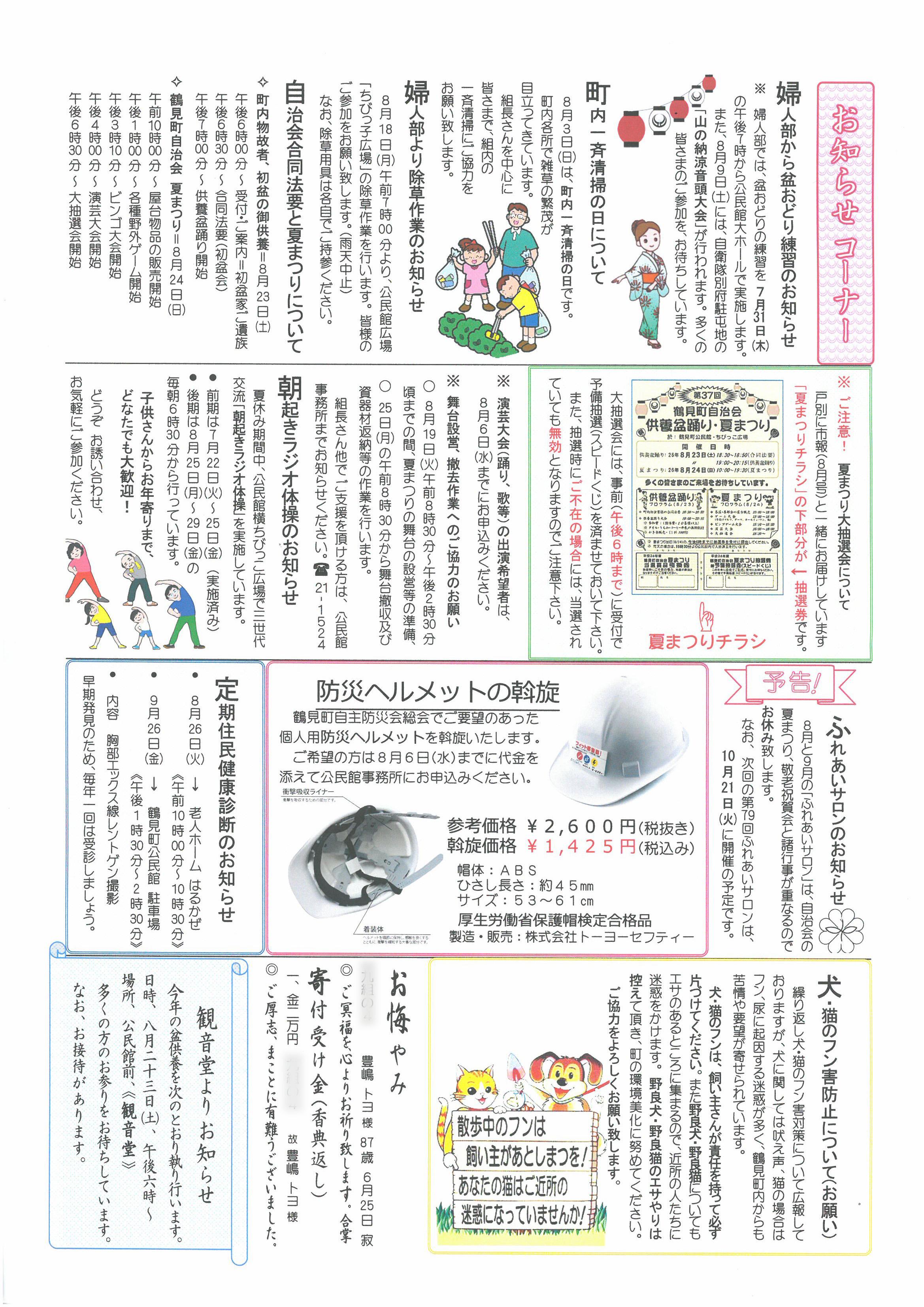 tsurumi2014_08_02