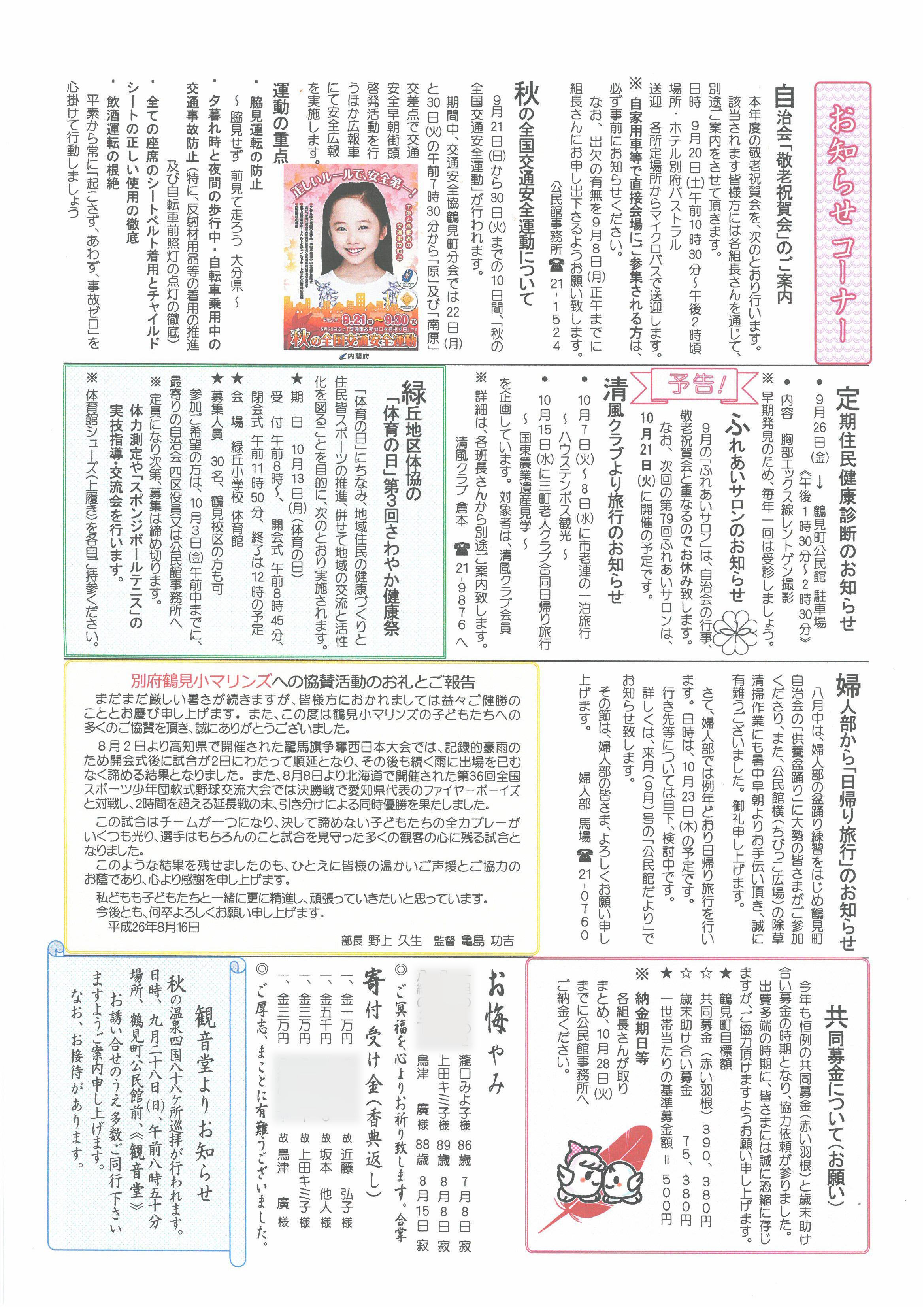 tsurumi2014_09_02