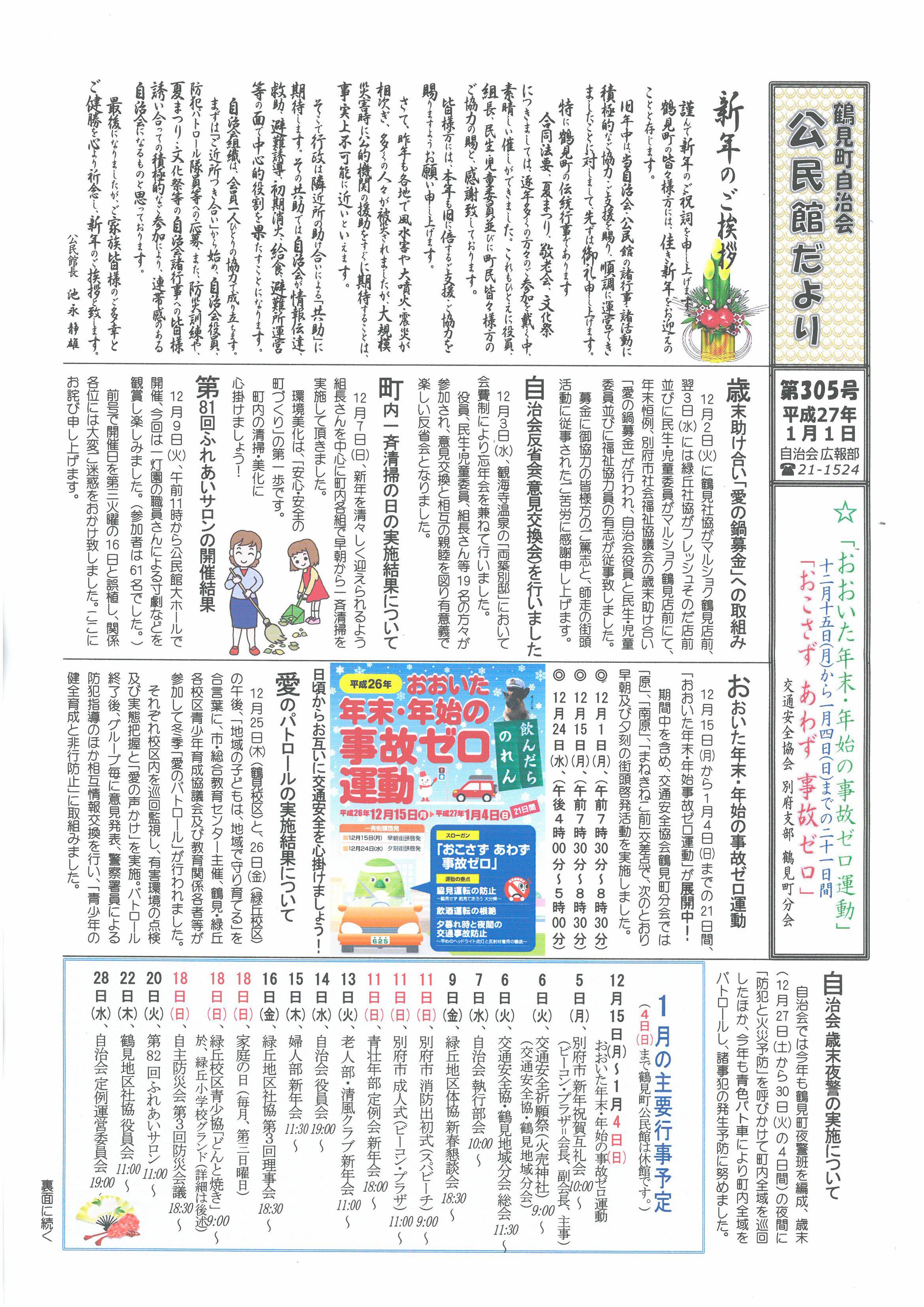 tsurumi2015_01_01