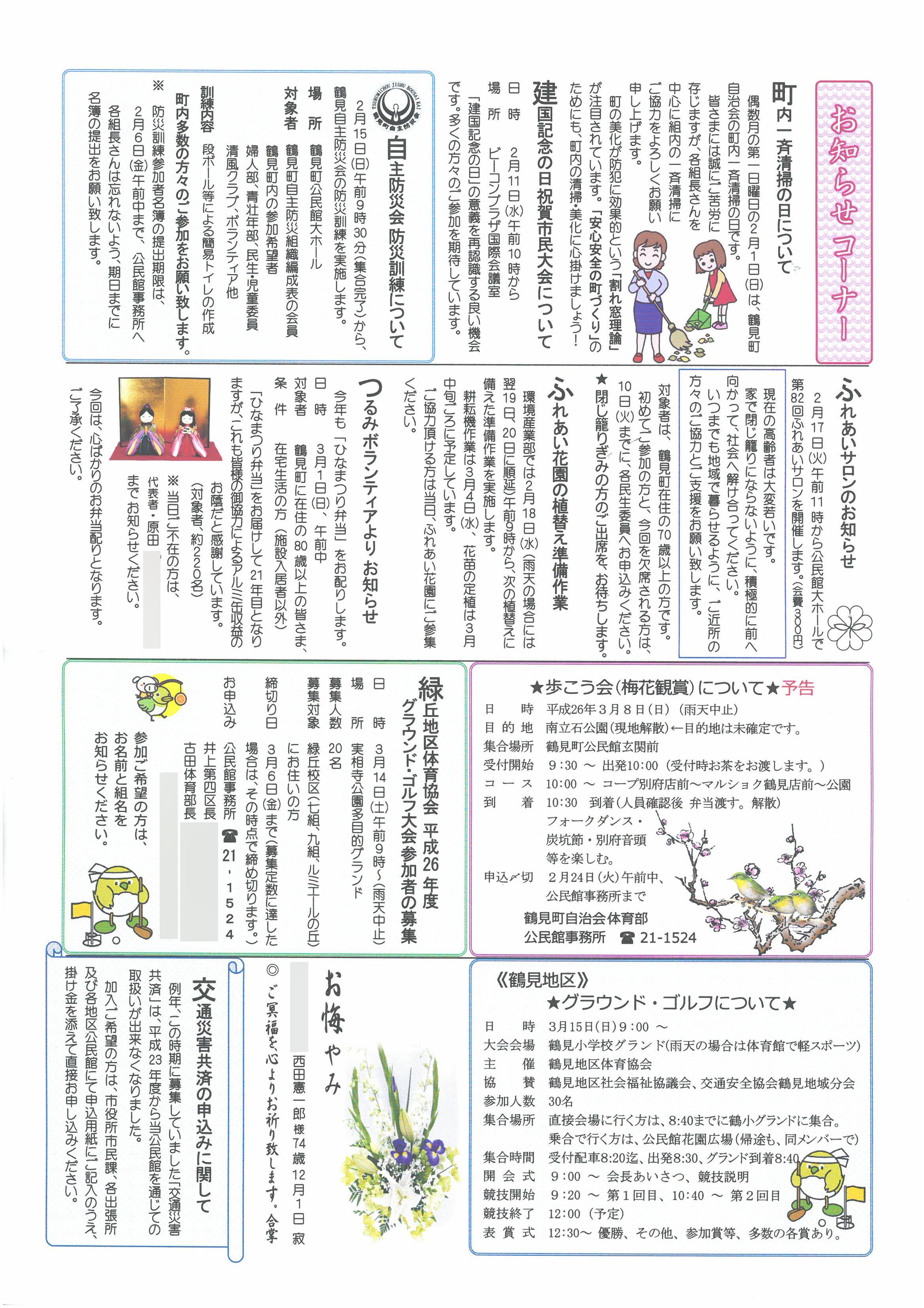 tsurumi2015_02_02