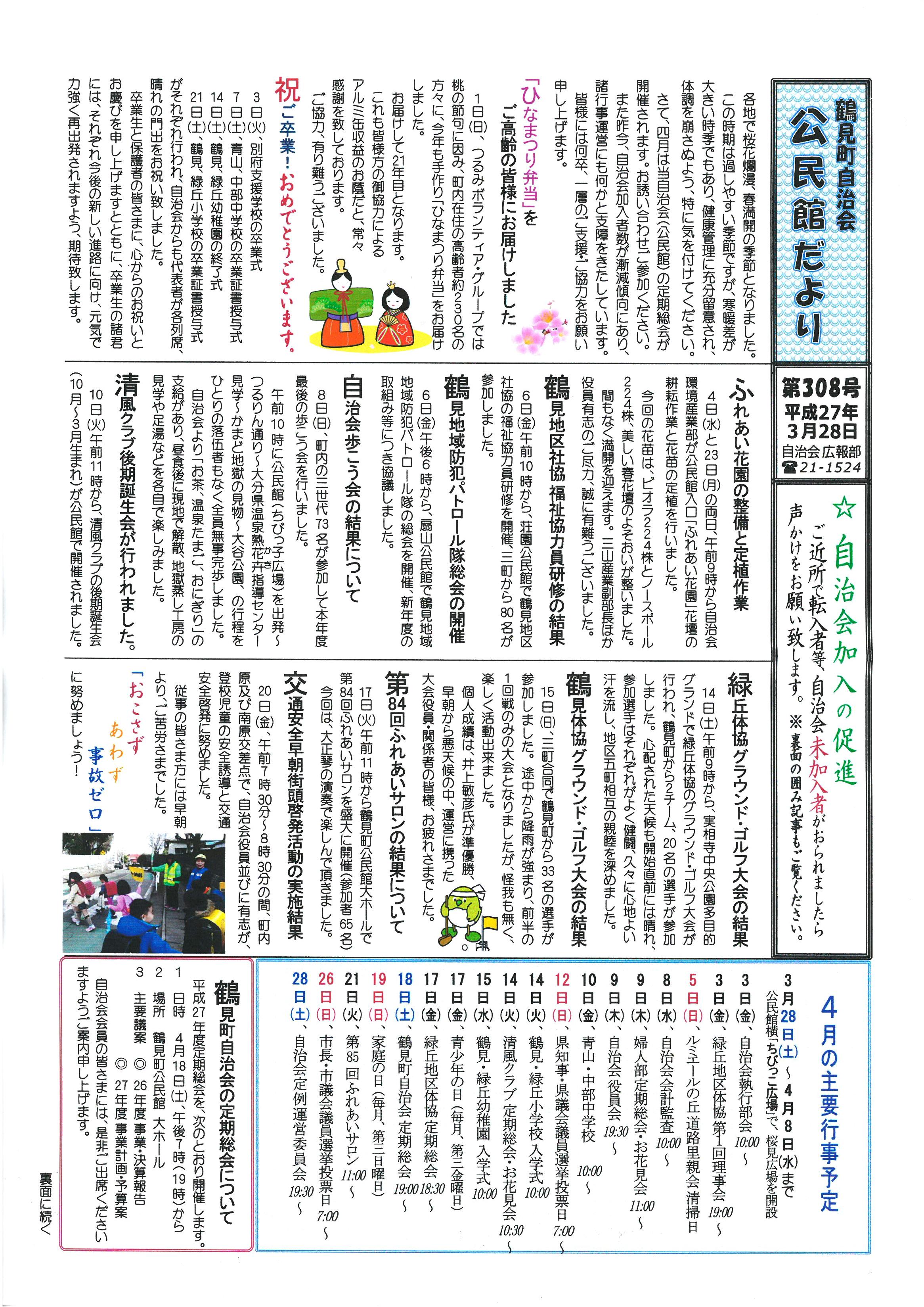 tsurumi2015_04_01