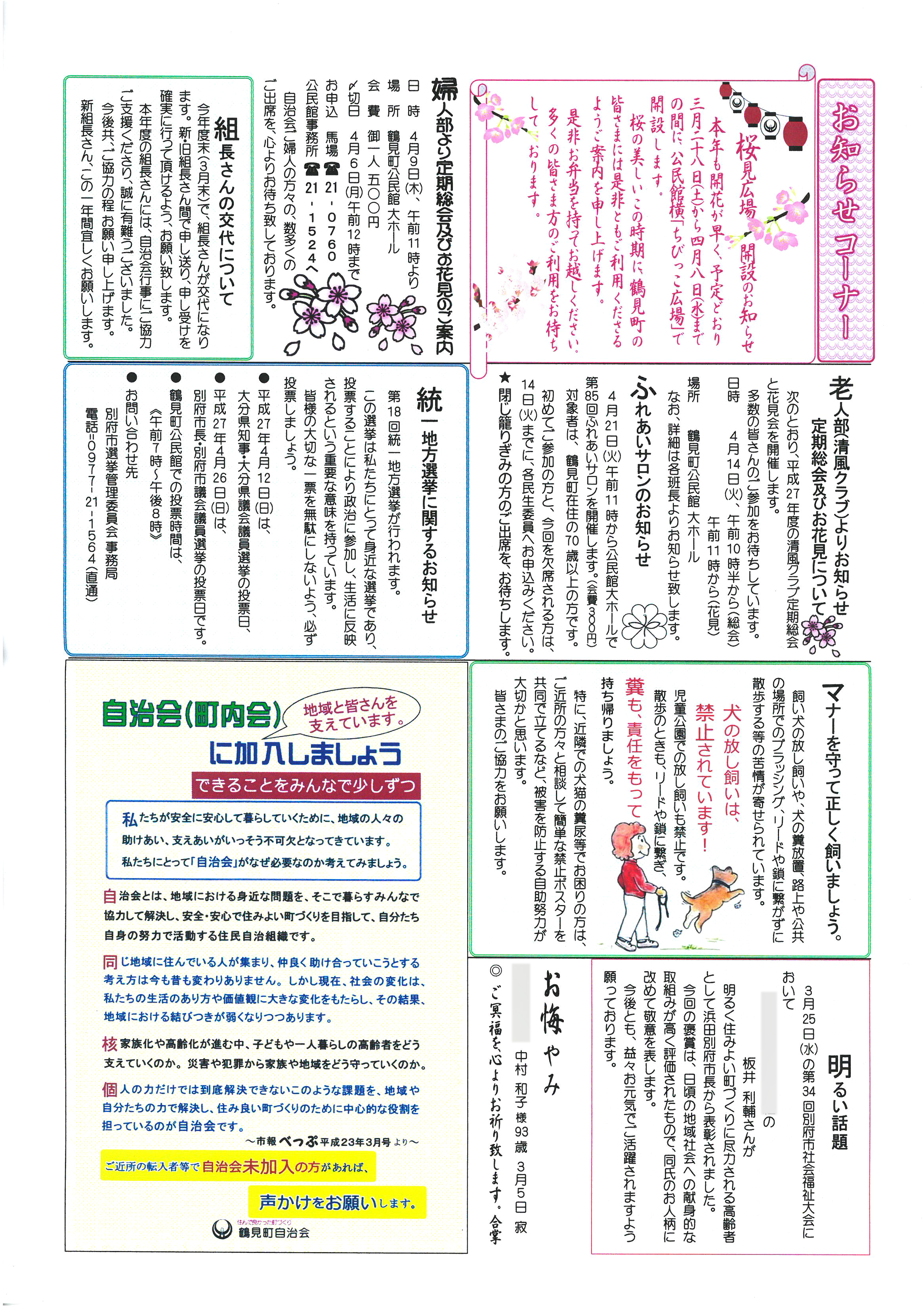 tsurumi2015_04_02