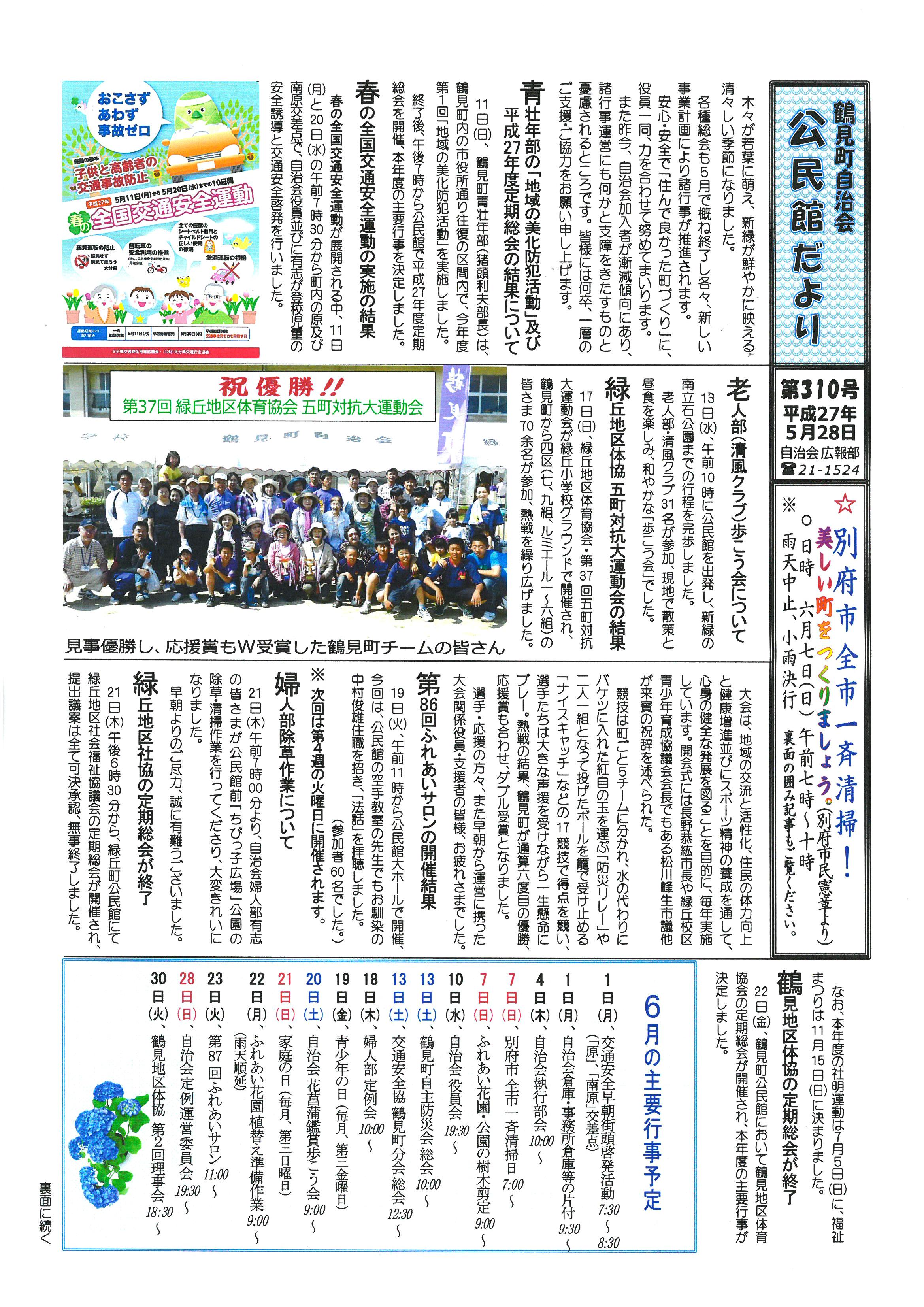 tsurumi2015_06_01