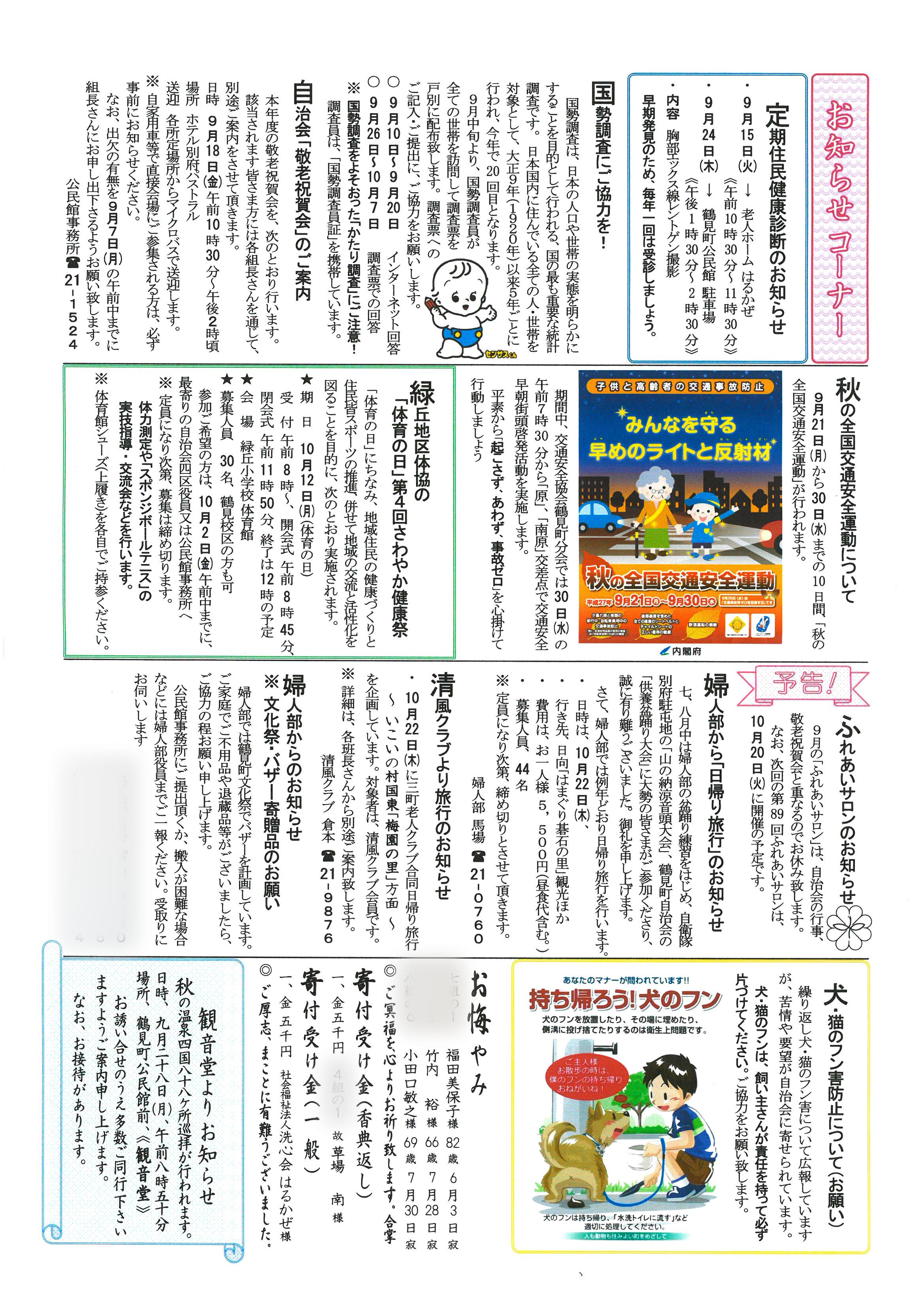 tsurumi2015_09_02