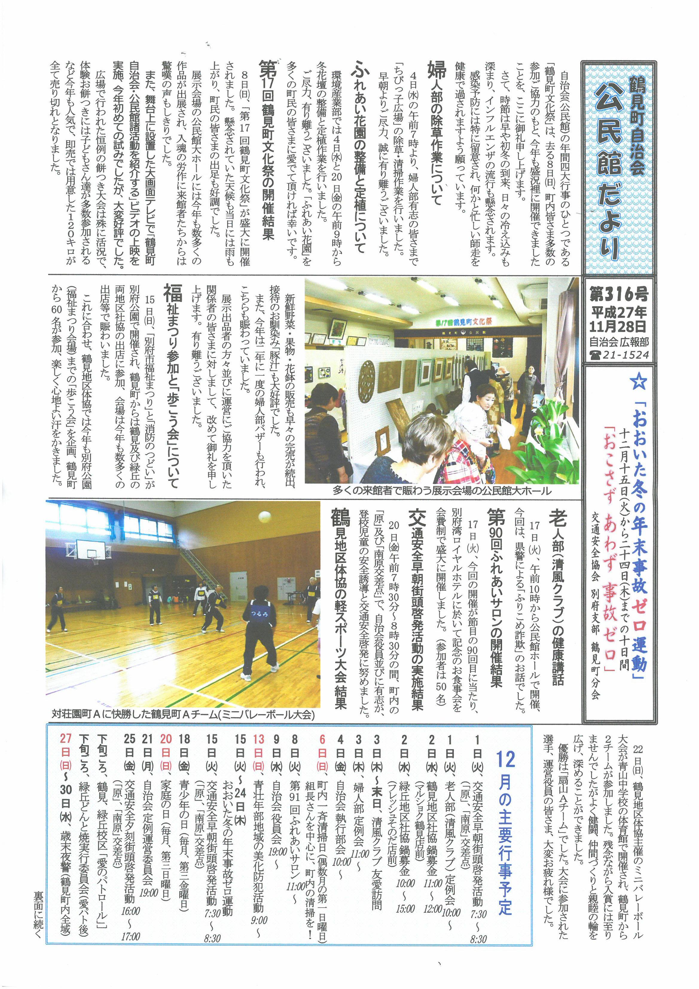 tsurumi2015_12_01