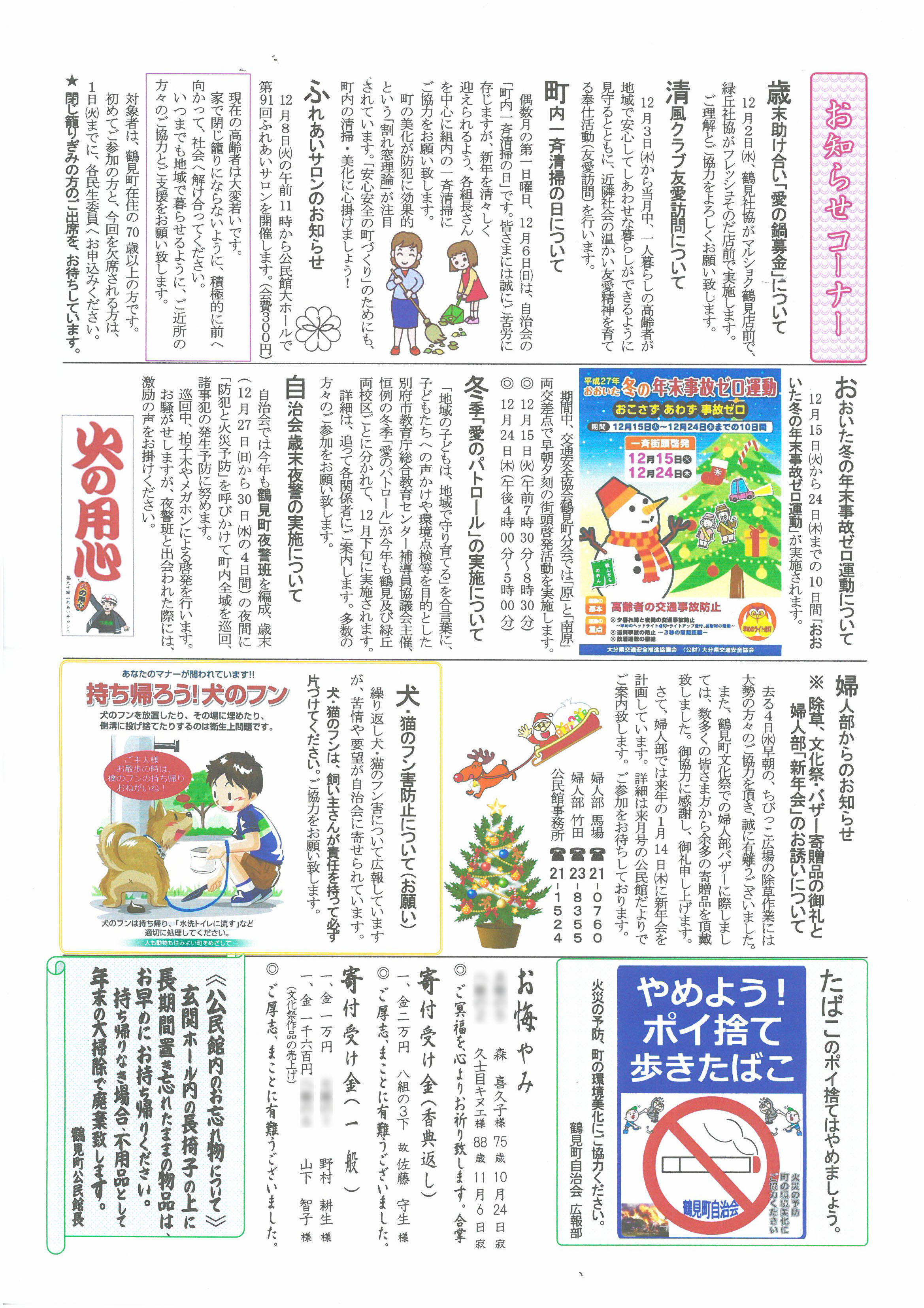 tsurumi2015_12_02