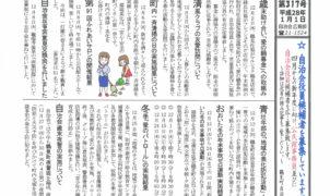 tsurumi2016_01_01