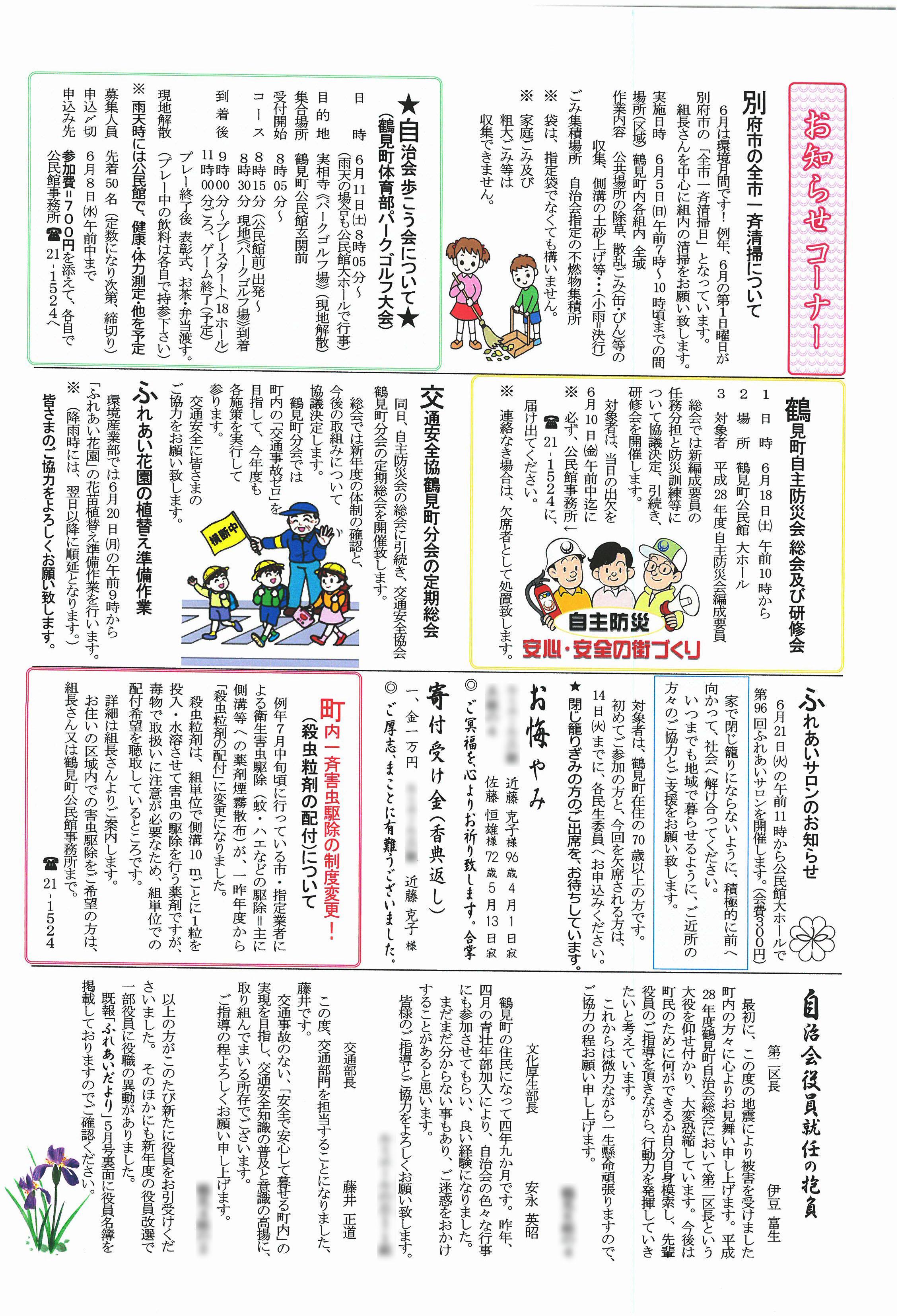 tsurumicyo06_2