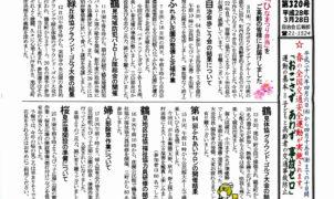 turumiryou_201604