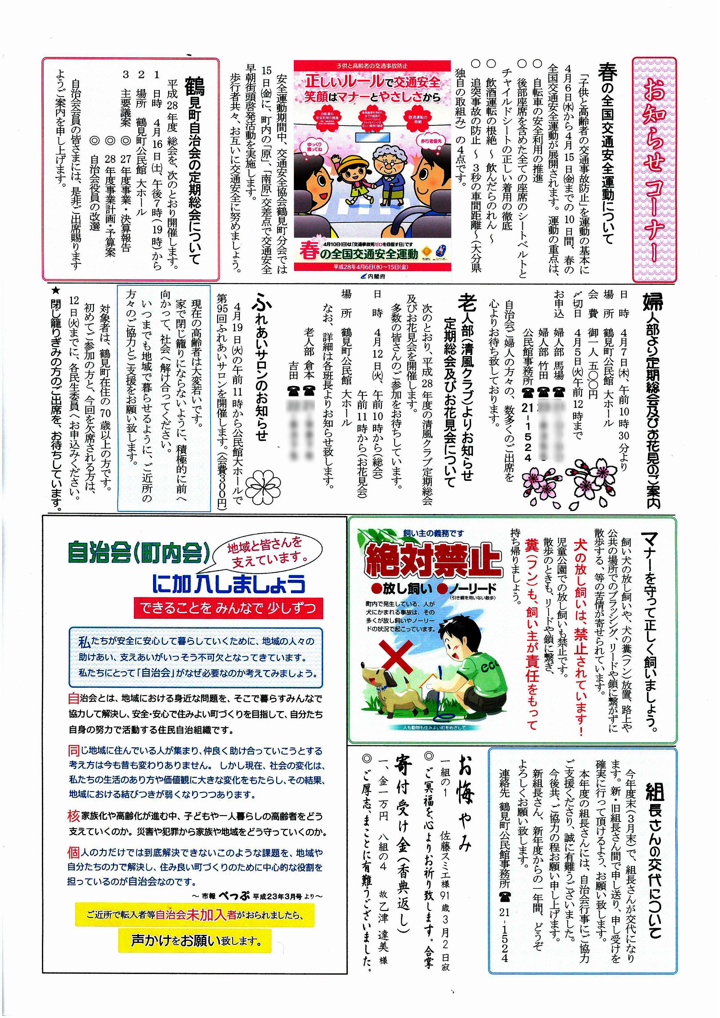 turumiryou_201604_2