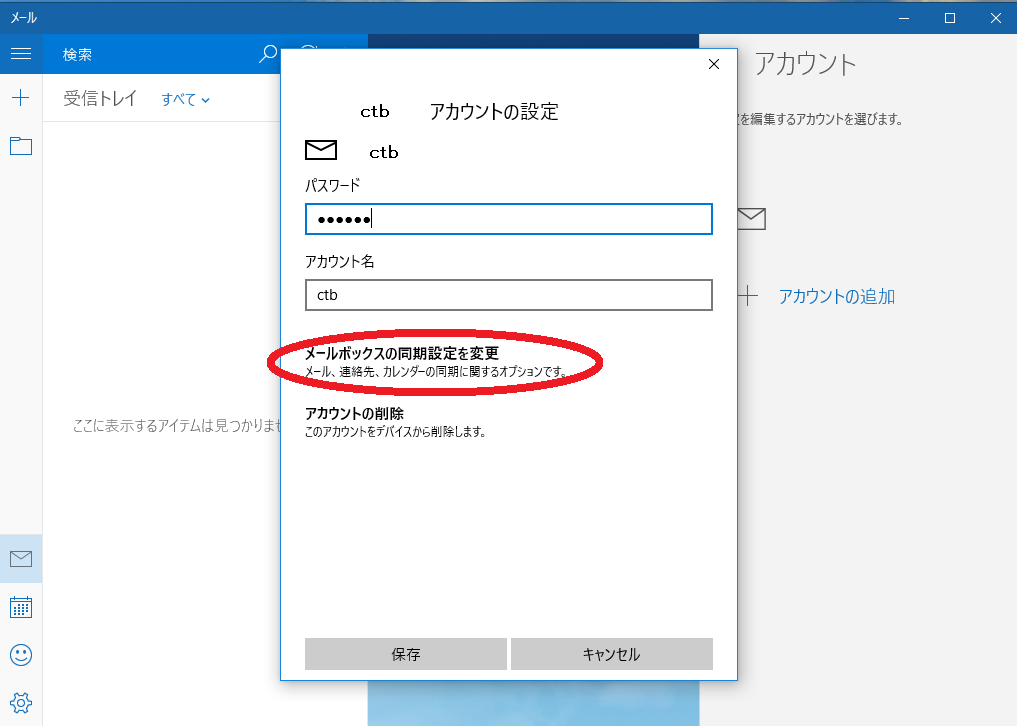 vns_win10_setting02