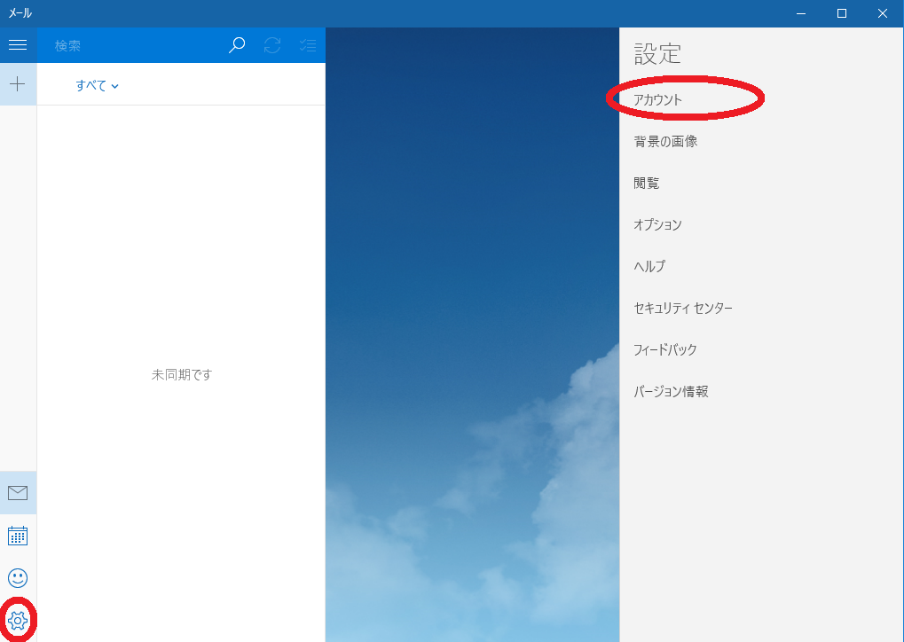vns_win10_setting01
