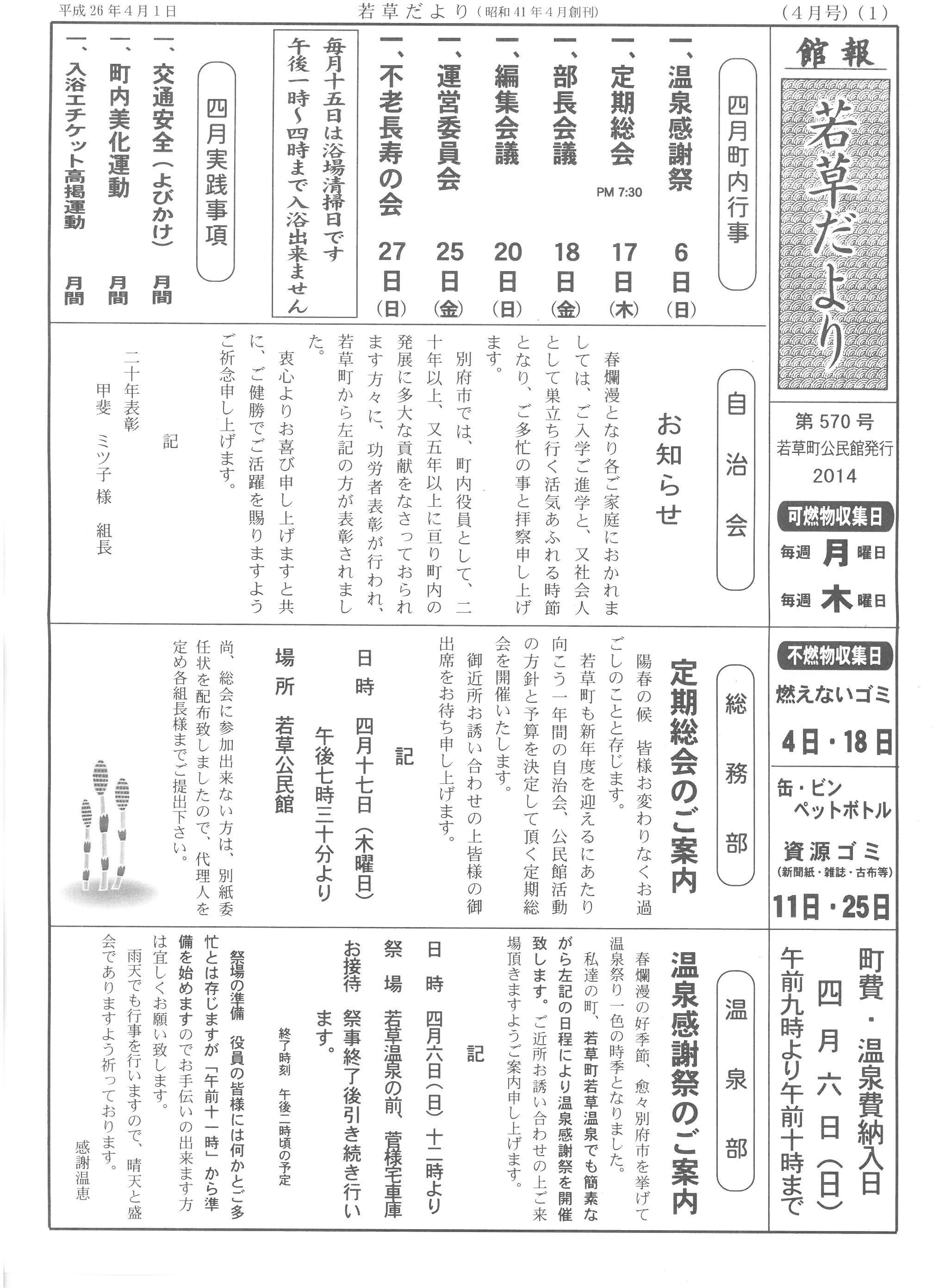 wakakusa2014_04_01