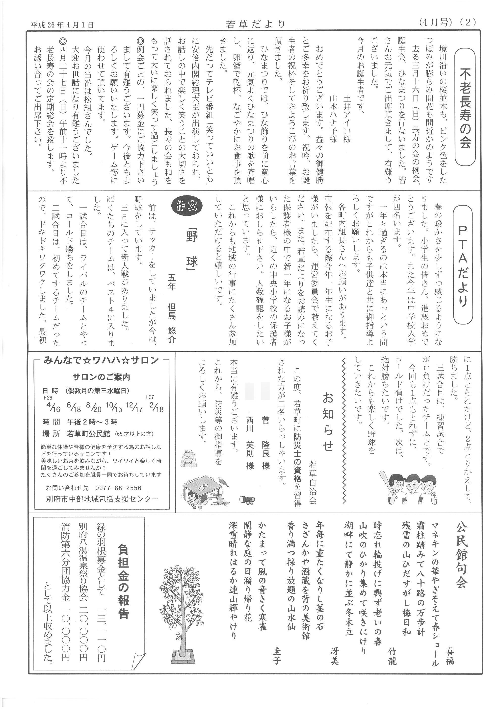wakakusa2014_04_02