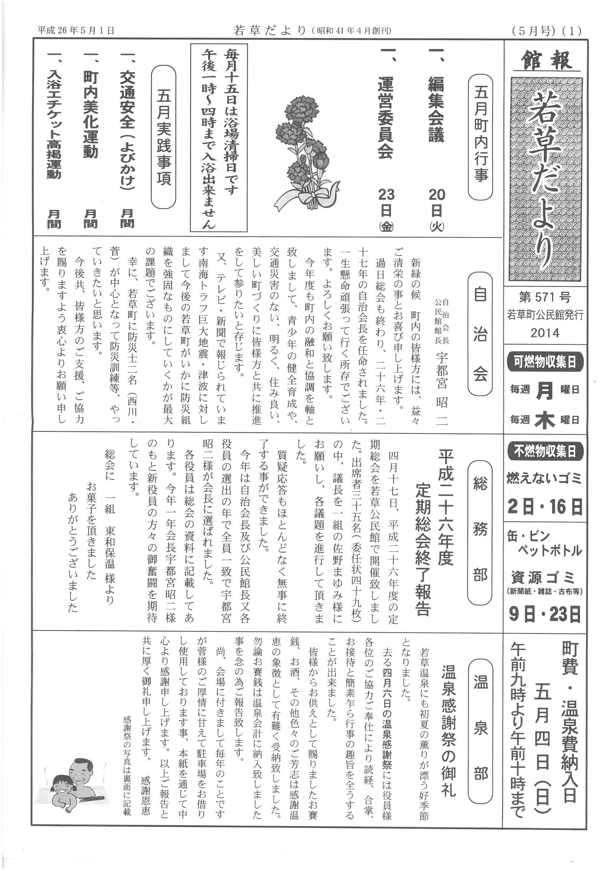 wakakusa2014_05_01